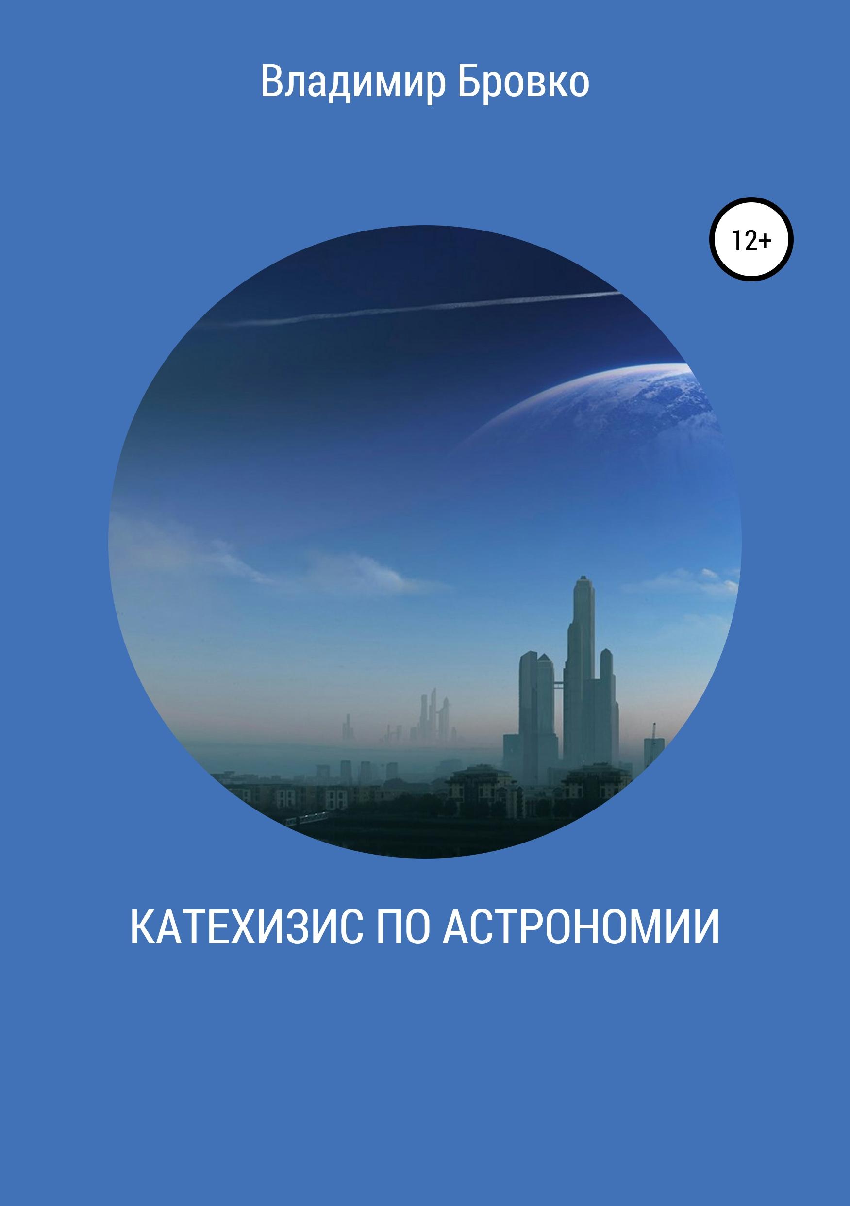Катехизис по астрономии