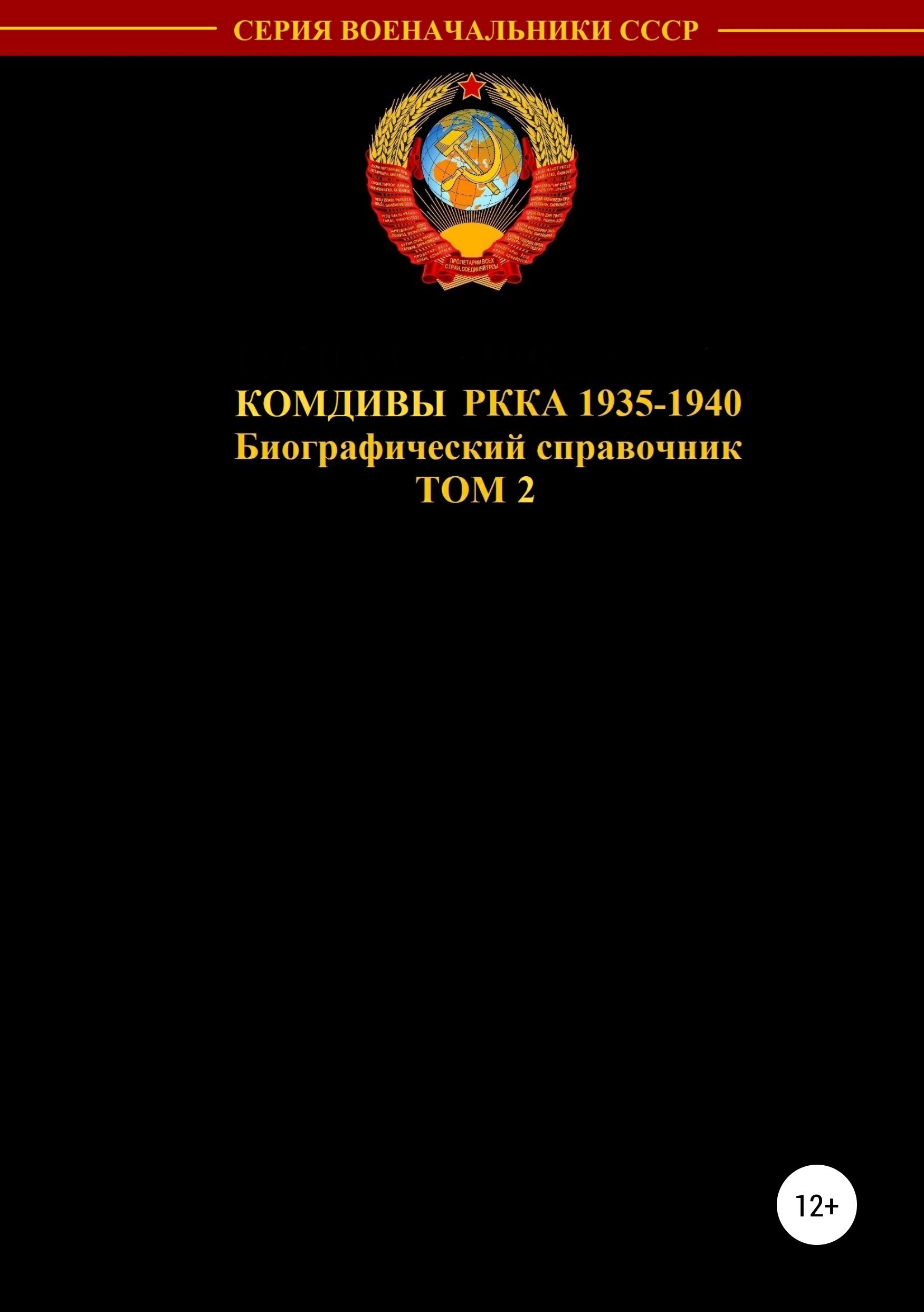 Комдивы РККА 1935-1940. Том 2