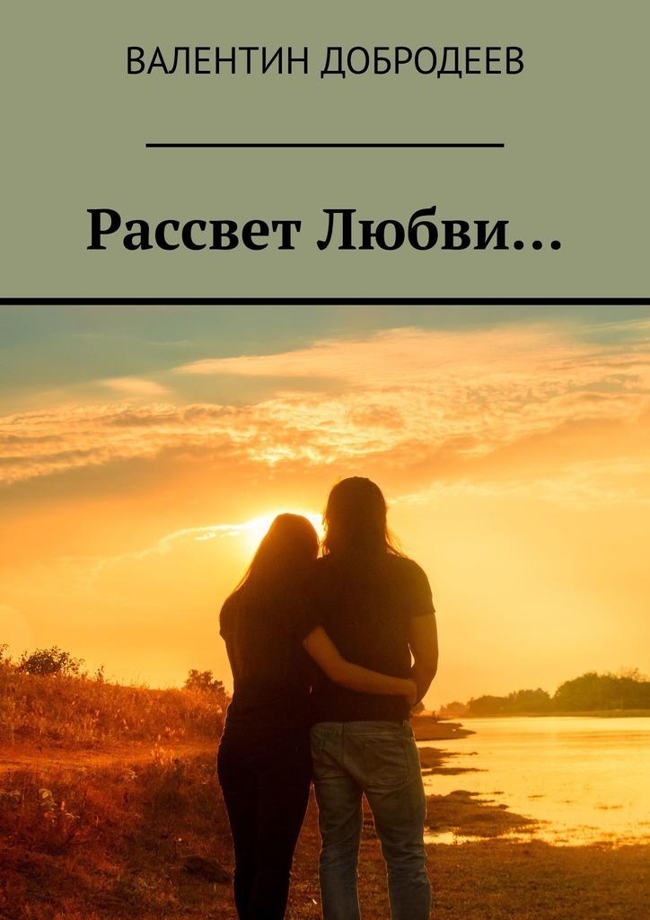 Рассвет Любви…