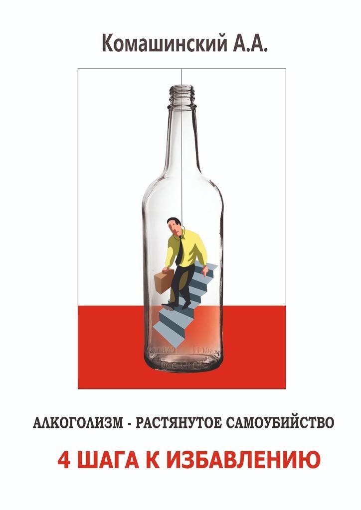 Алкоголизм– растянутое самоубийство. 4шага кизбавлению