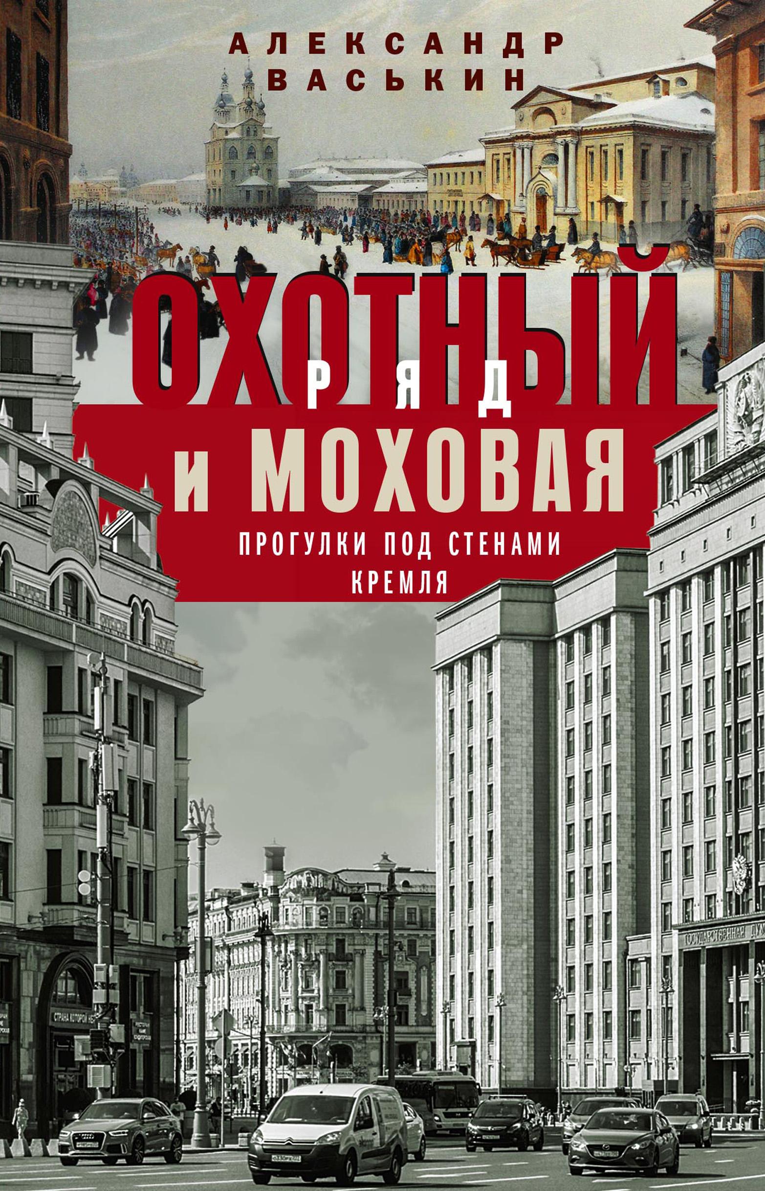 Охотный Ряд и Моховая. Прогулки под стенами Кремля