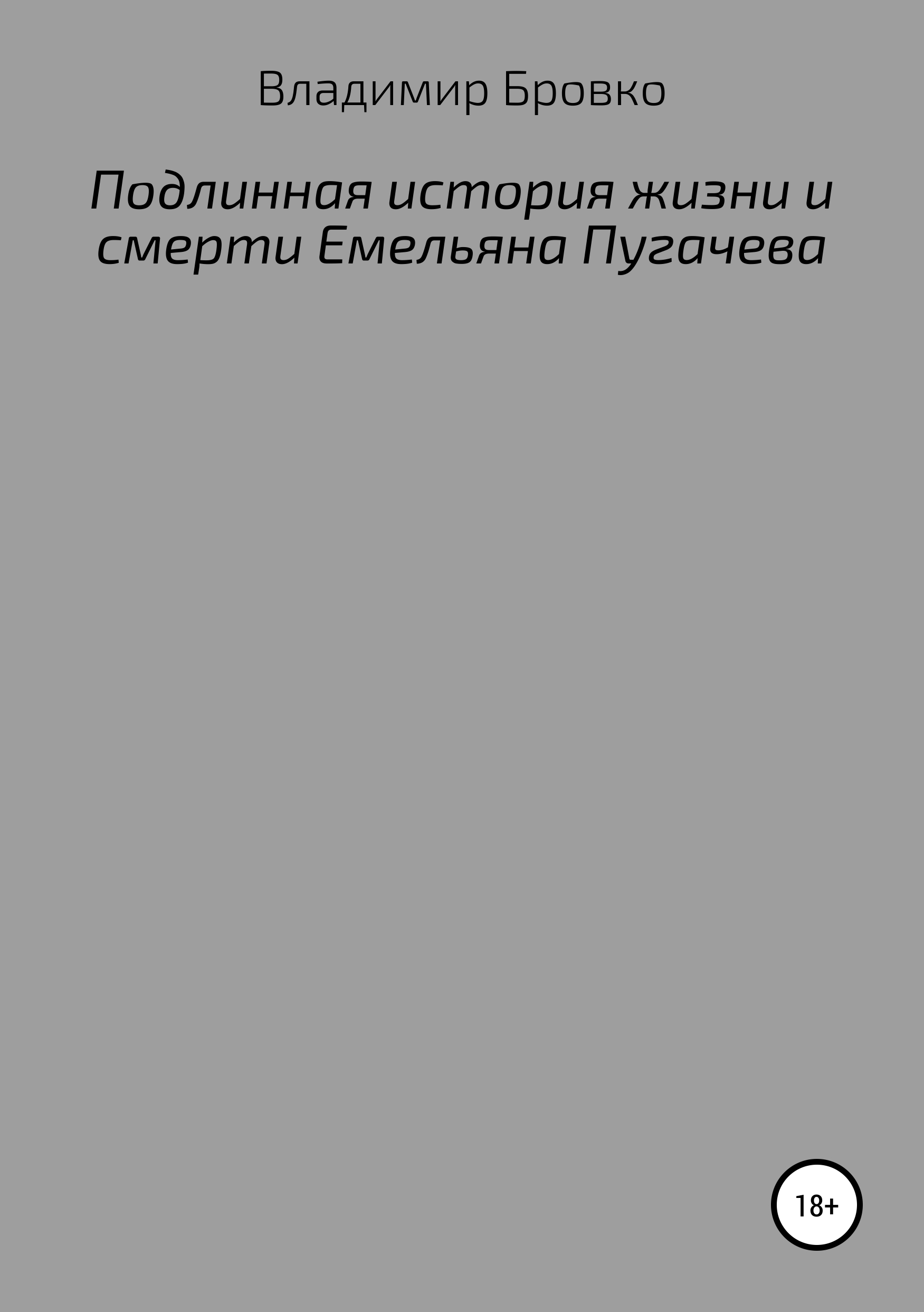 Подлинная история жизни и смерти Емельяна Пугачева