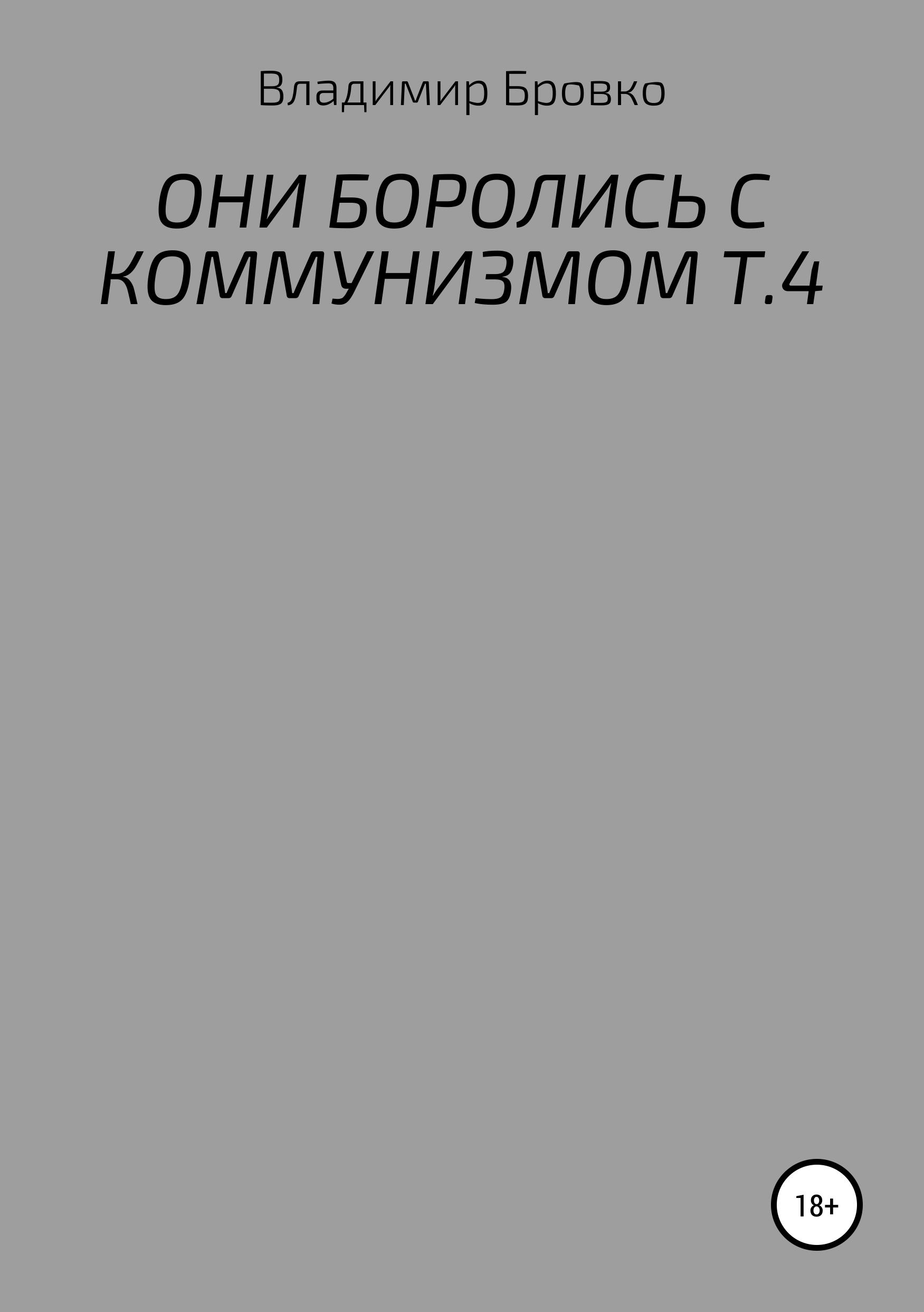 ОНИ БОРОЛИСЬ С КОММУНИЗМОМ Т.4