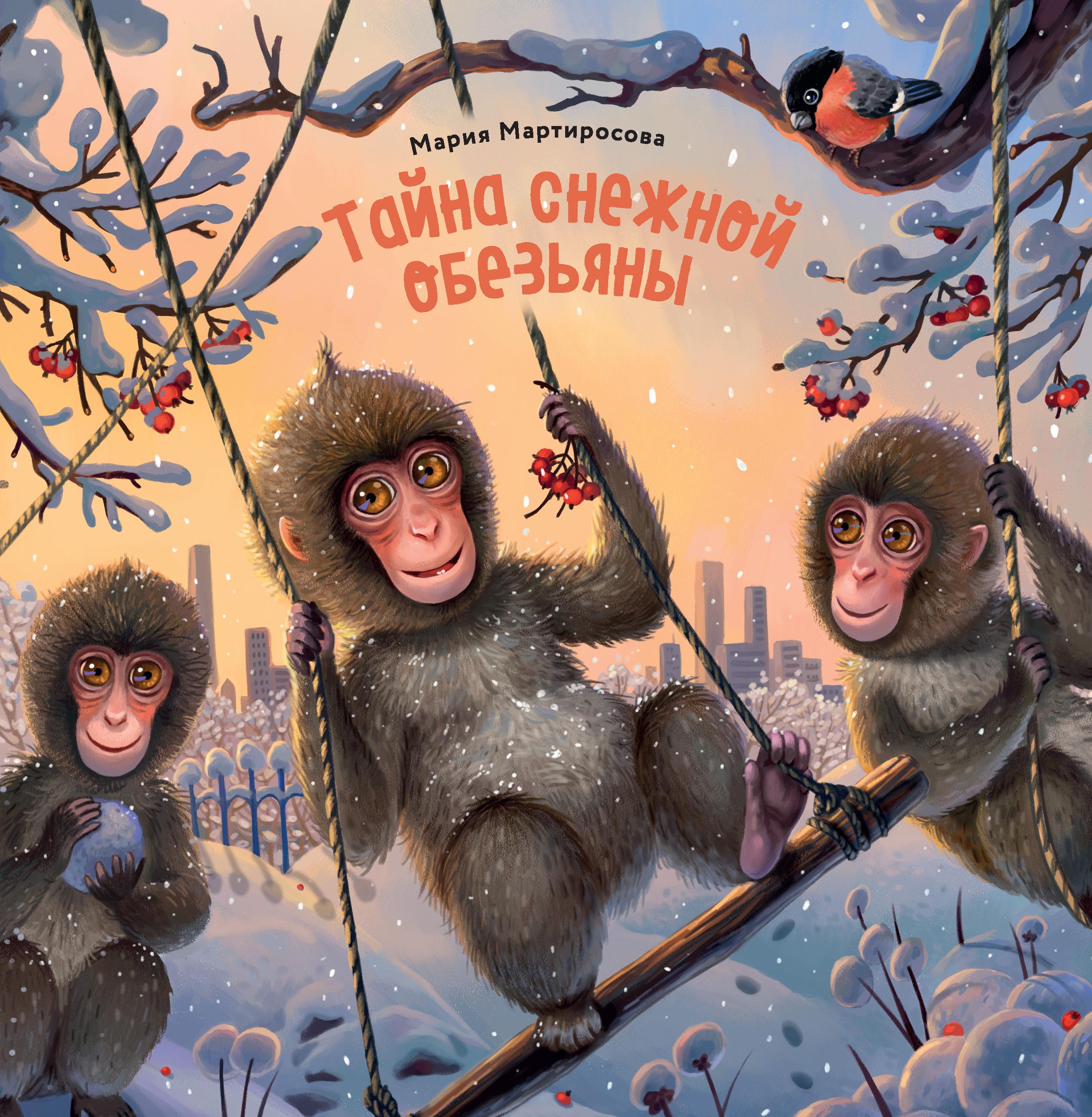 Тайна снежной обезьяны
