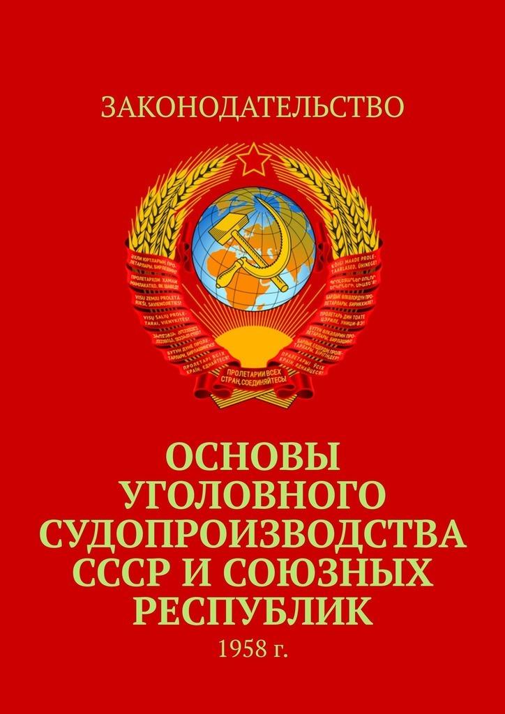 Основы уголовного судопроизводства СССР исоюзных республик. 1958г.