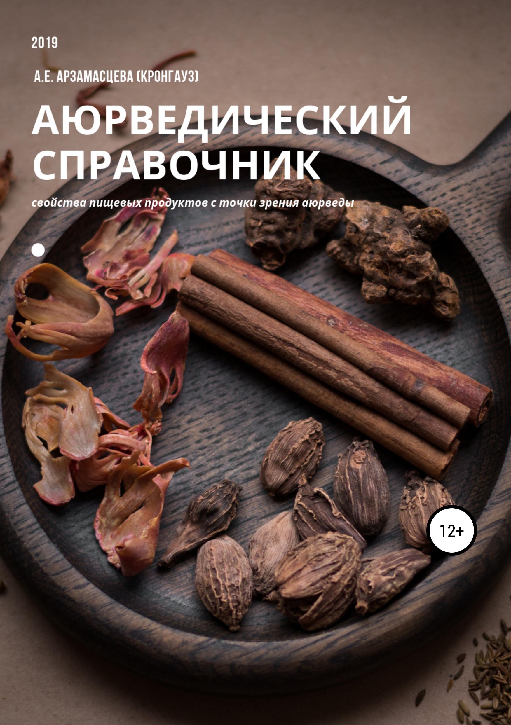 Аюрведический справочник продуктов питания