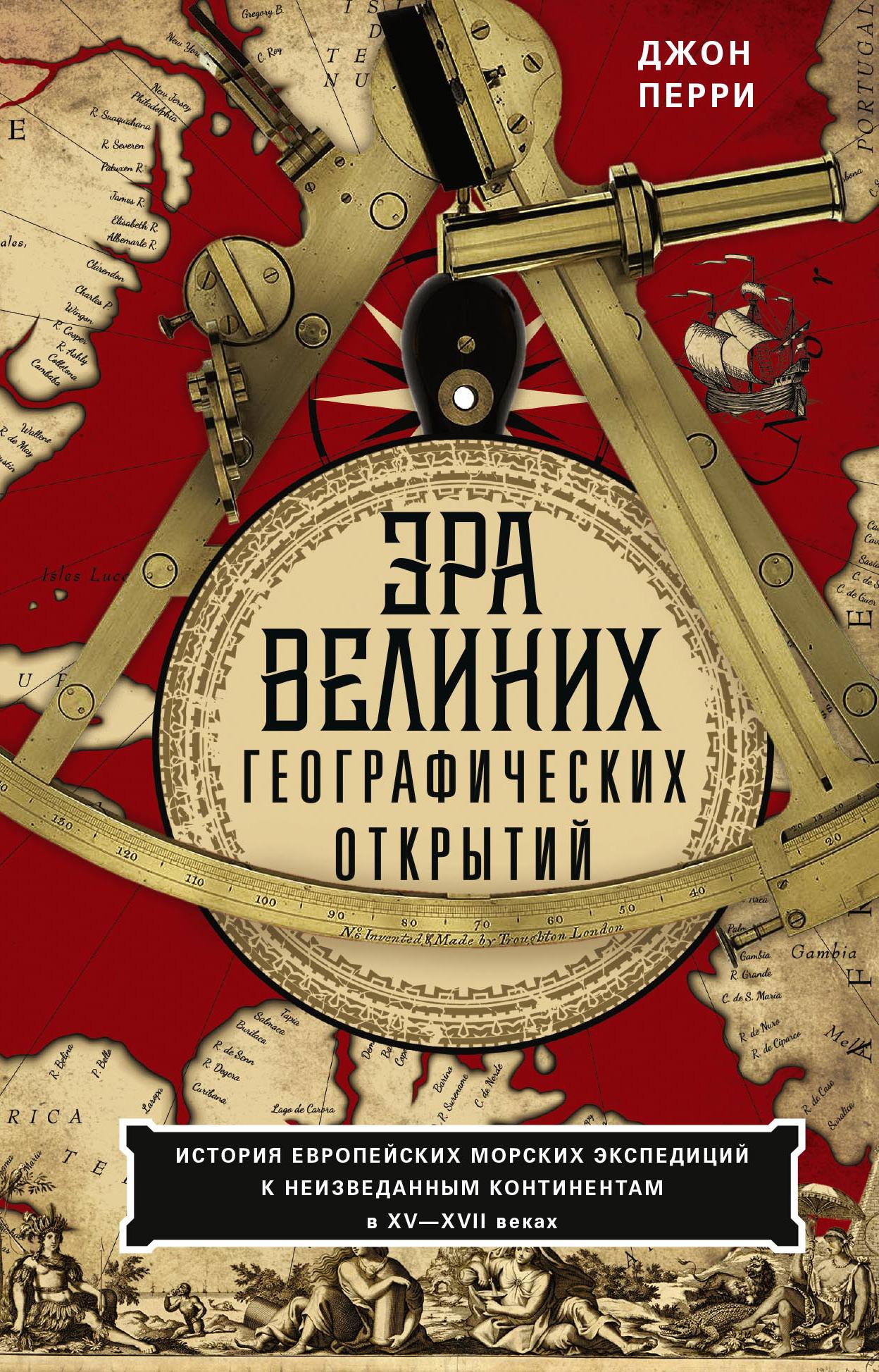 Эра великих географических открытий. История европейских морских экспедиций к неизведанным континентам в XV—XVII веках