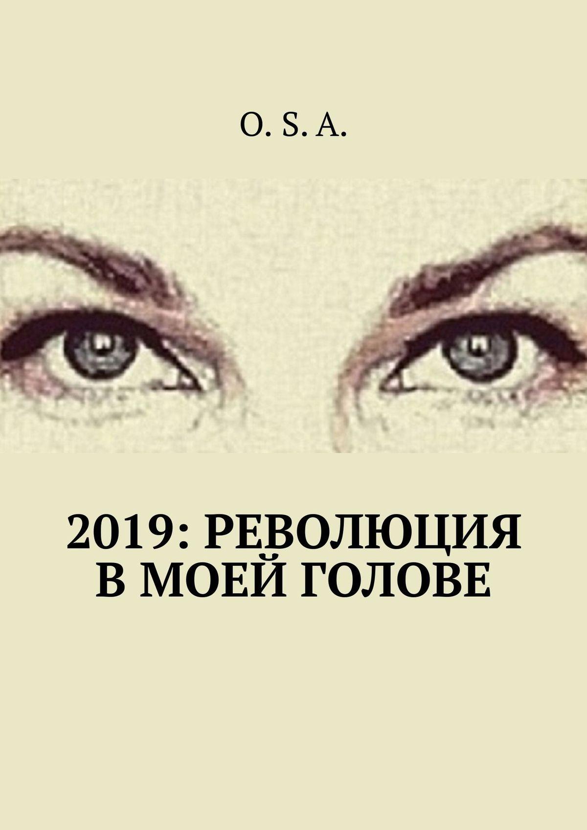 2019: Революция вмоей голове