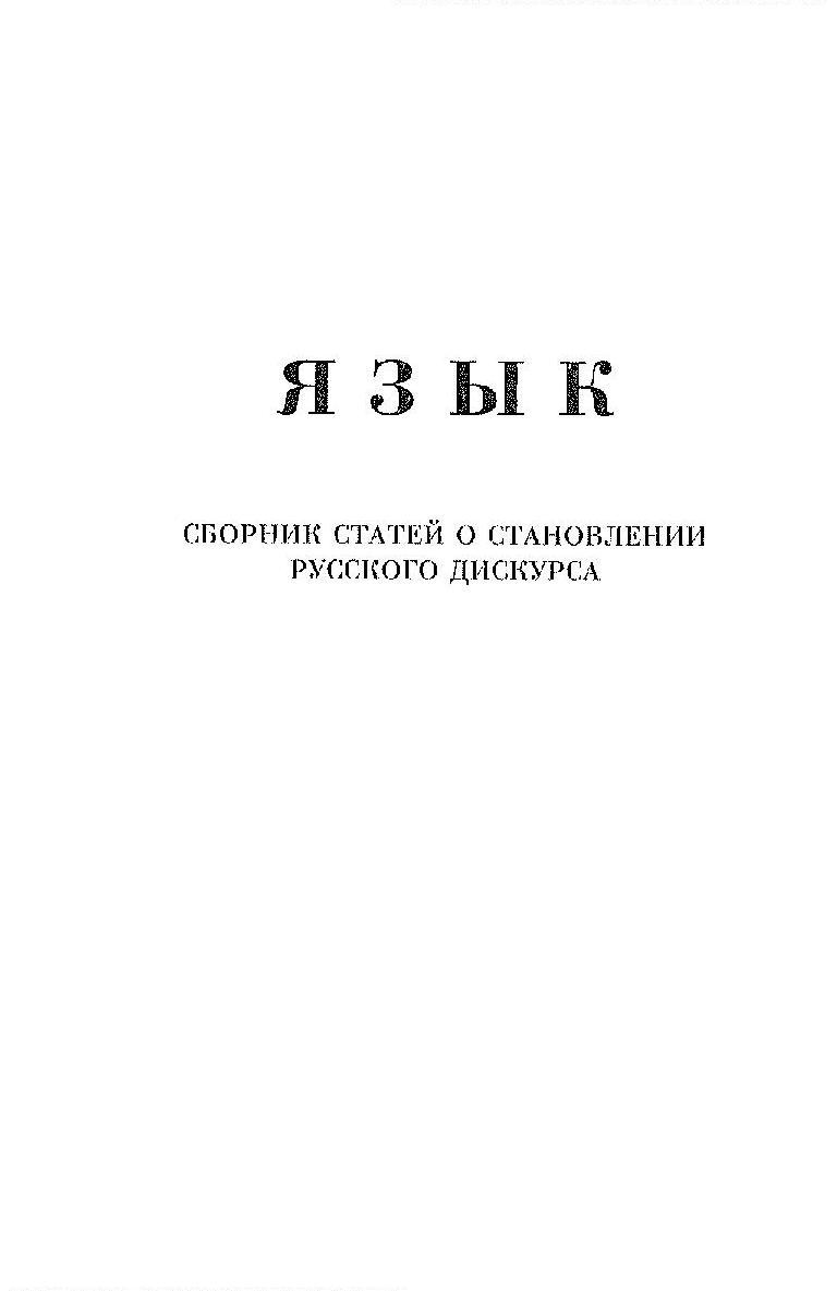 Язык. Сборник статей о становлении русского дискурса
