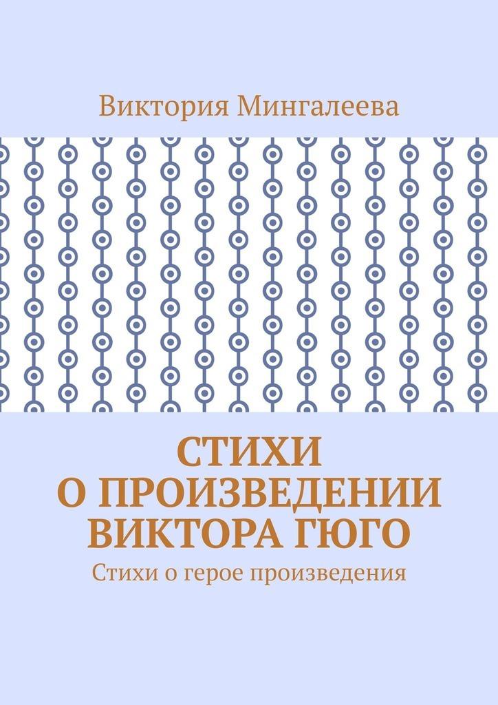 Стихи опроизведении ВиктораГюго. Стихи о герое произведения