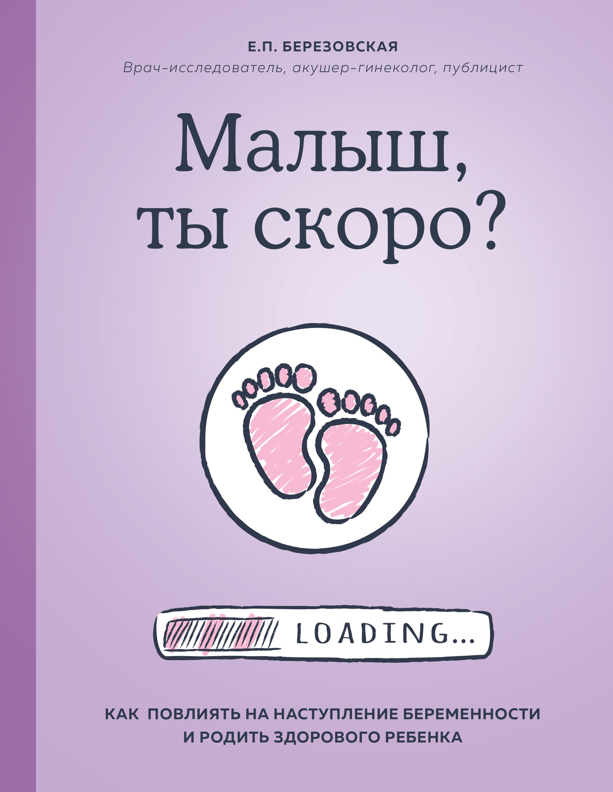 Малыш, ты скоро? Как повлиять на наступление беременности и родить здорового ребенка