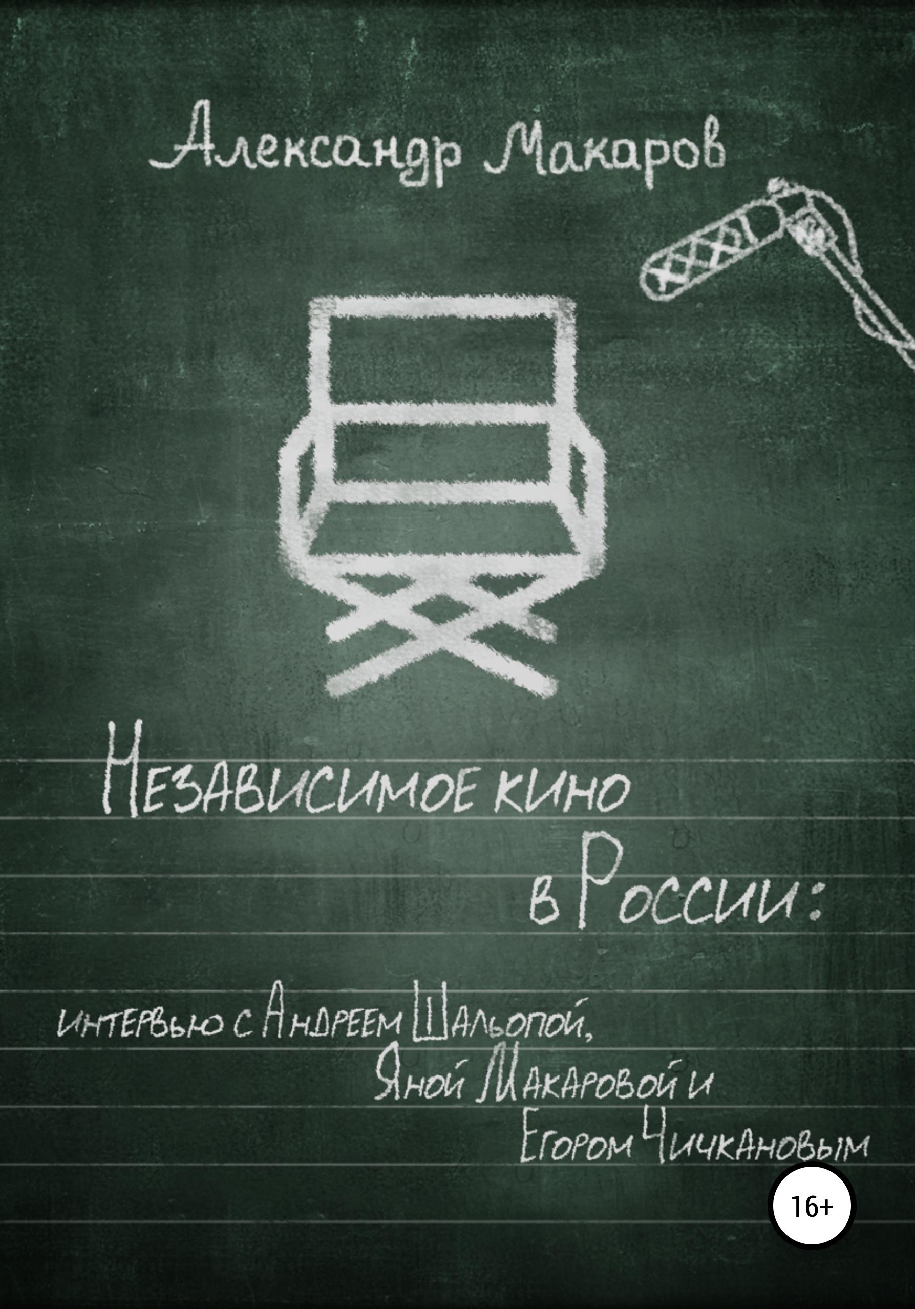 Независимое кино в России
