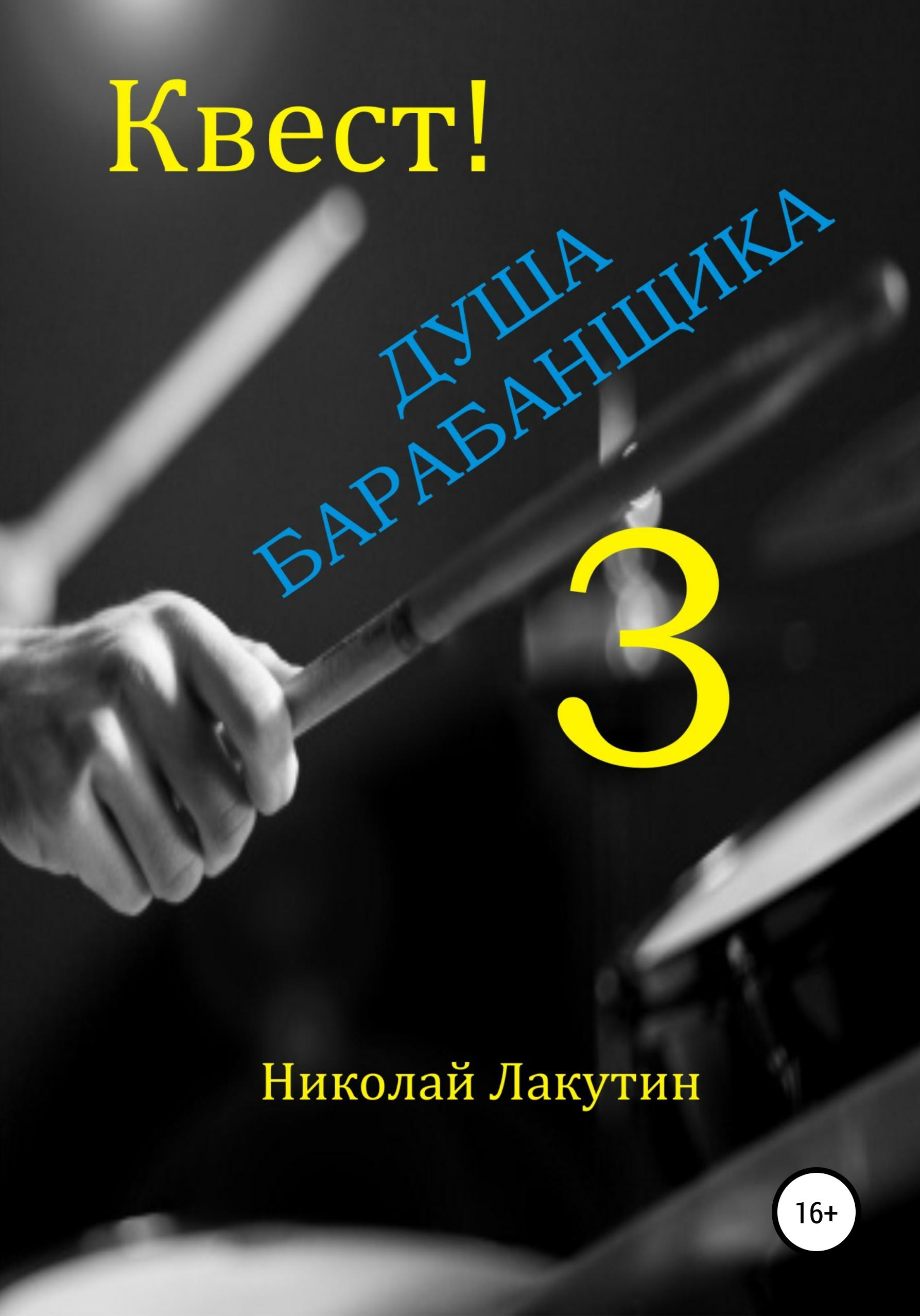 Квест. Душа барабанщика-3