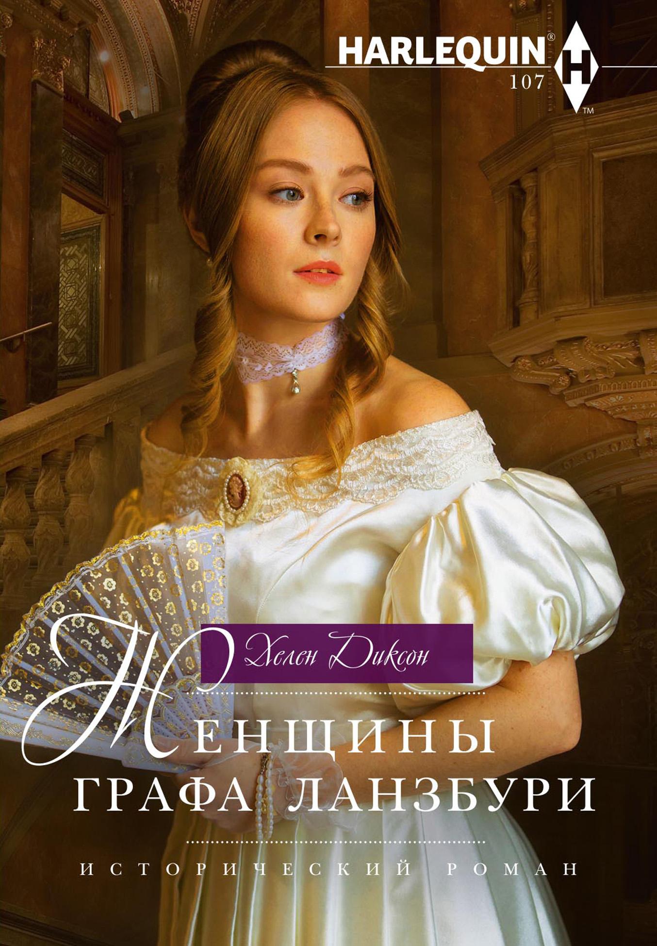 Женщины графа Ланзбури