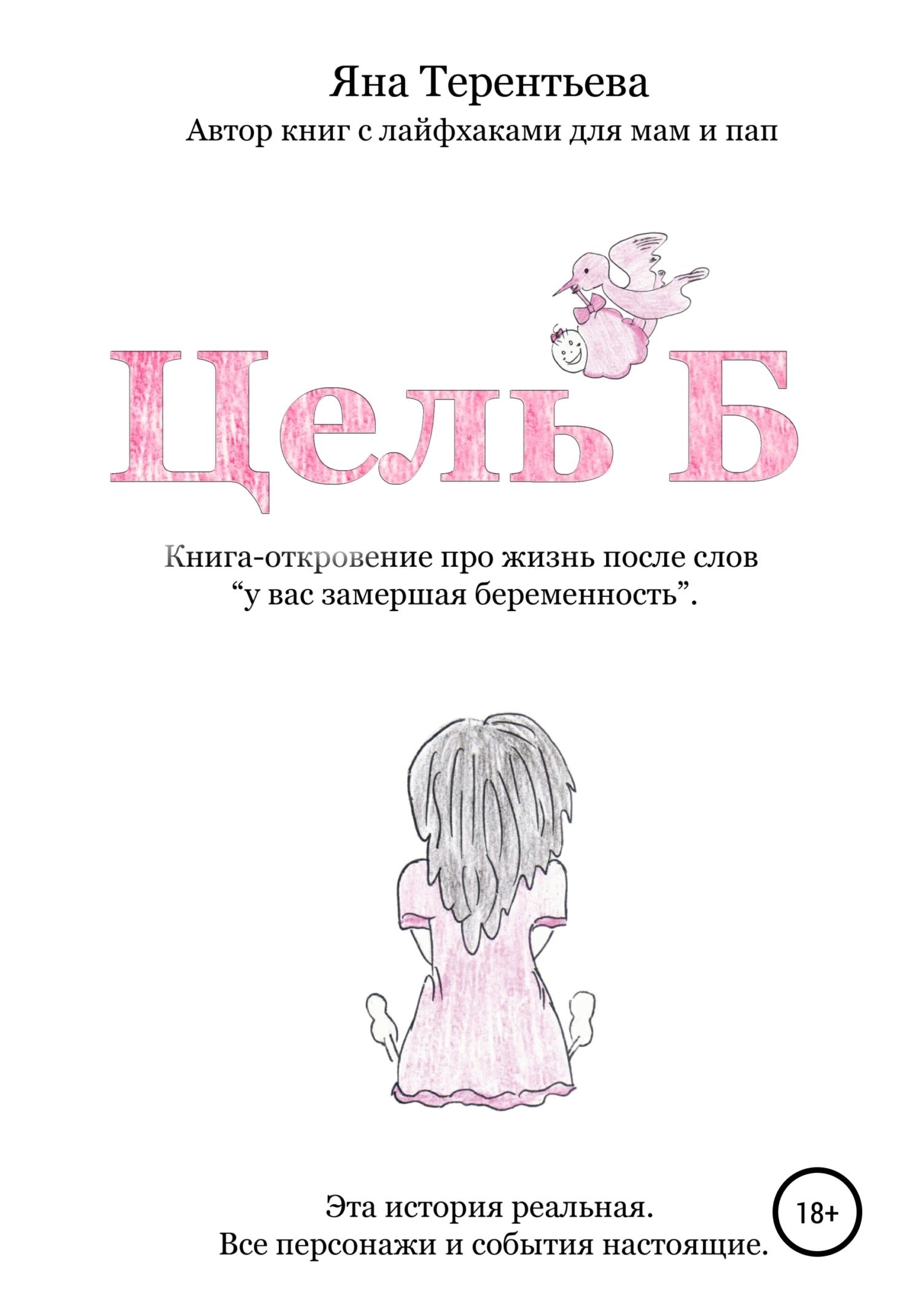 Цель Б