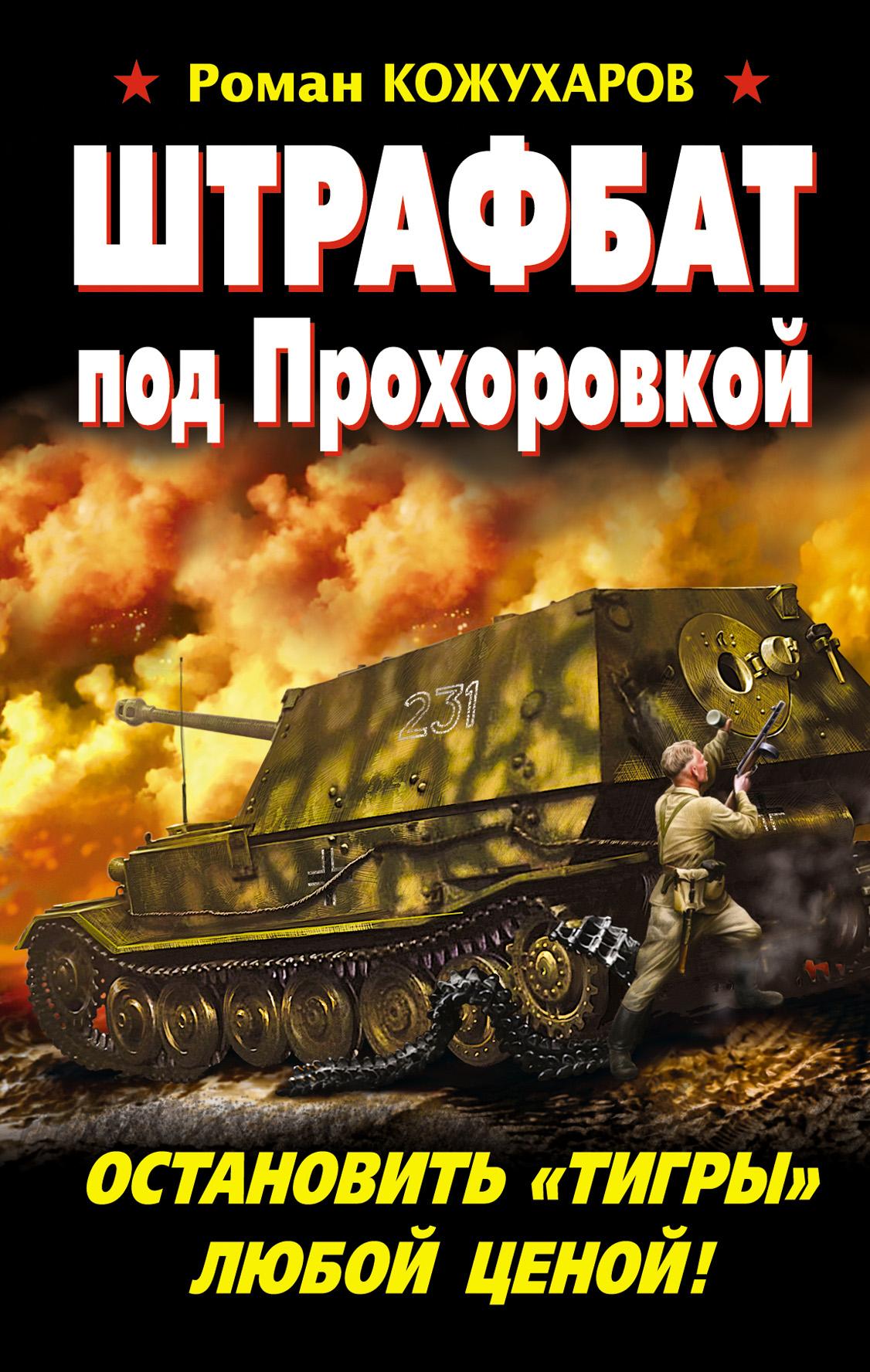 Штрафбат под Прохоровкой. Остановить «Тигры» любой ценой!