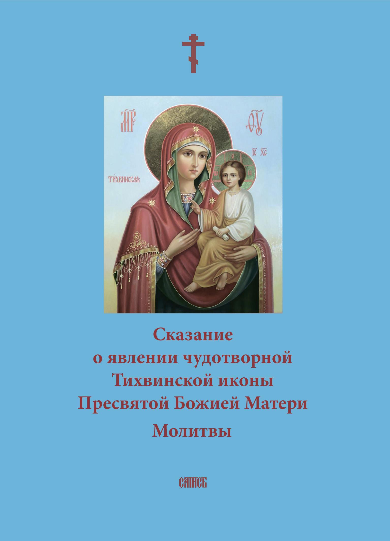 Сказание о явлении чудотворной Тихвинской иконы Пресвятой Божией Матери. Молитвы