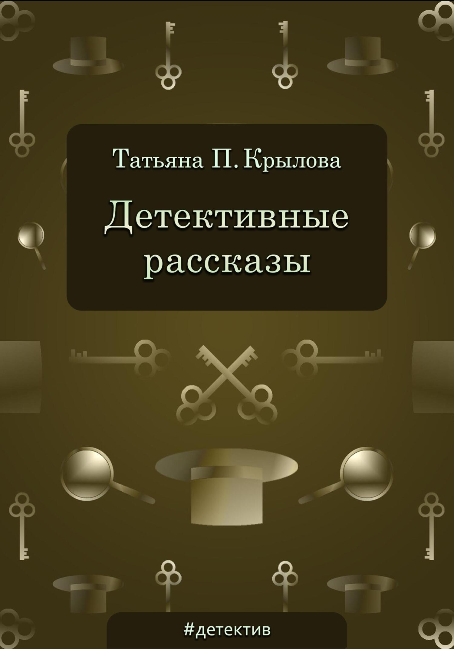 Детективные рассказы