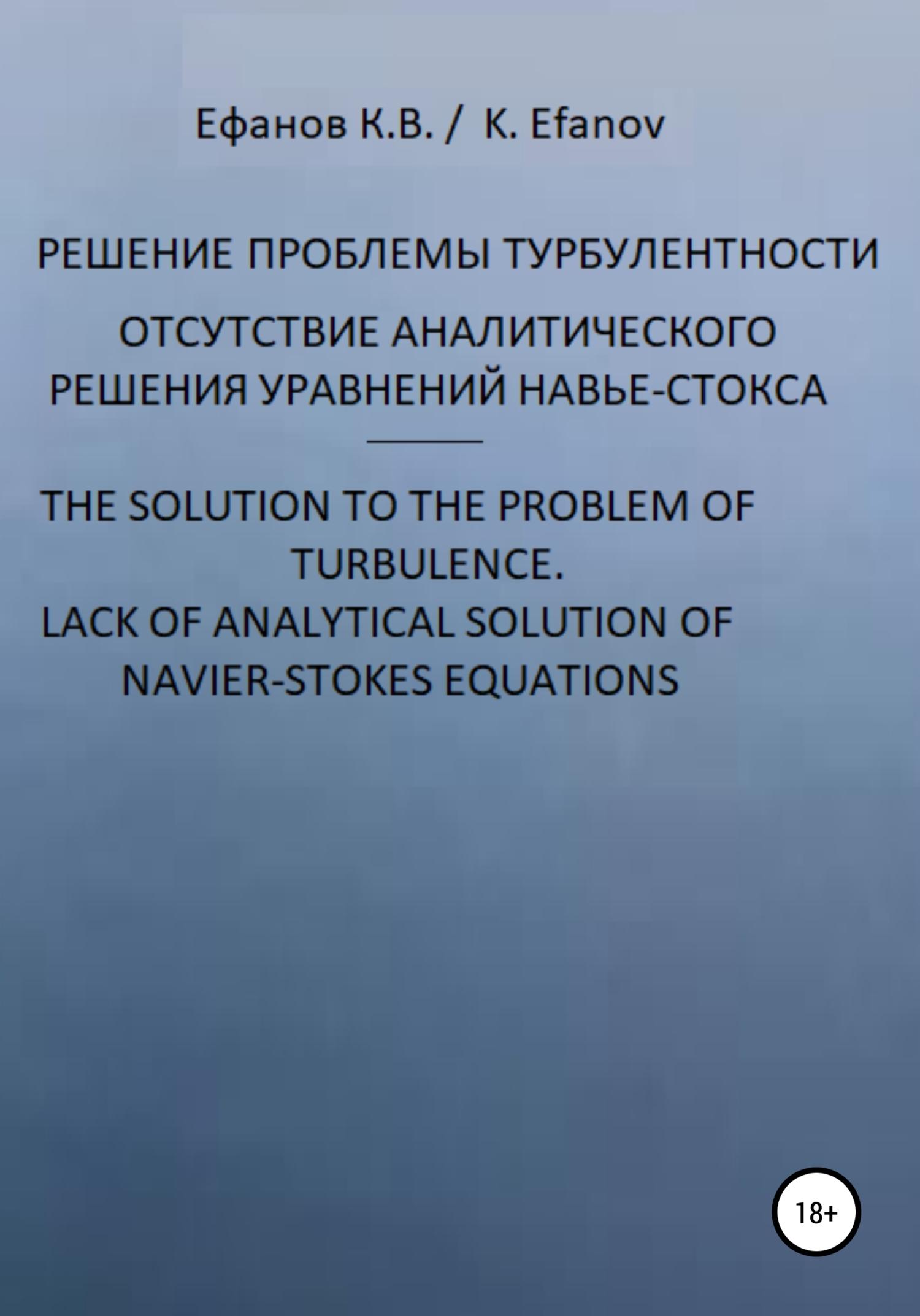 Уравнения Навье-Стокса, отсутствие решения \/ Navier-Stokes equations, no solution
