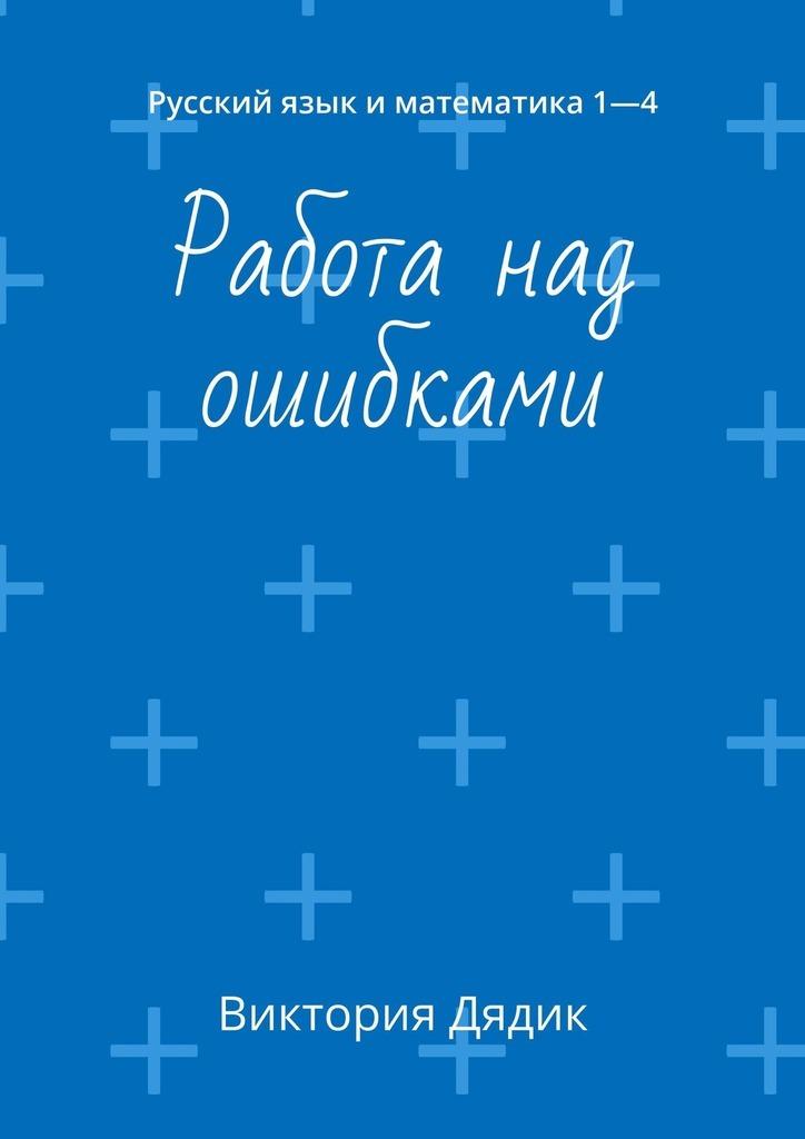 Работа над ошибками. Русский язык иматематика 1—4