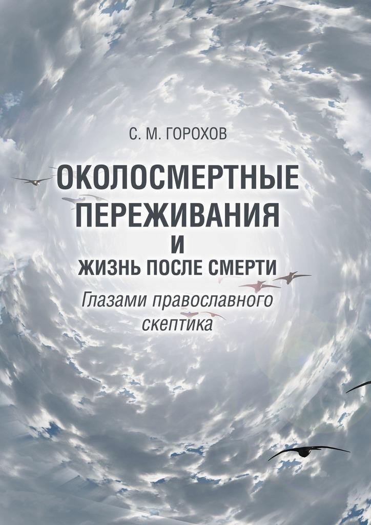 Околосмертные переживания ижизнь после смерти глазами православного скептика