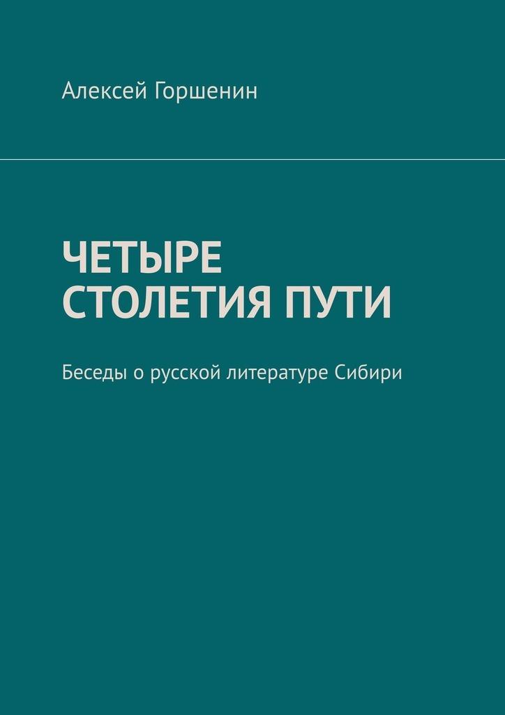 Четыре столетияпути. Беседы о русской литературе Сибири