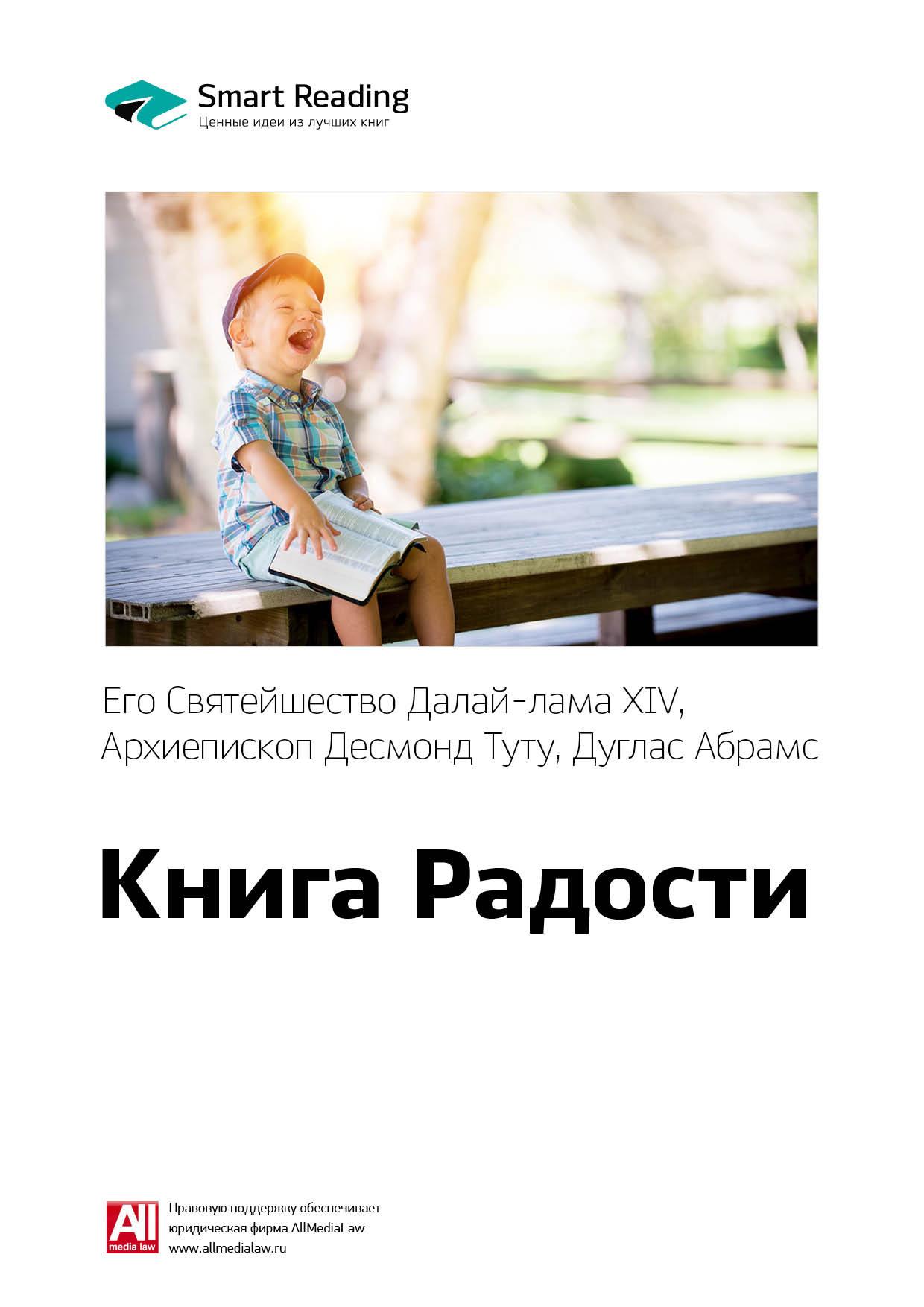 Ключевые идеи книги: Книга радости: устойчивое счастье в меняющемся мире. Далай-лама XIV, Десмонд Туту, Дуглас Абрамс