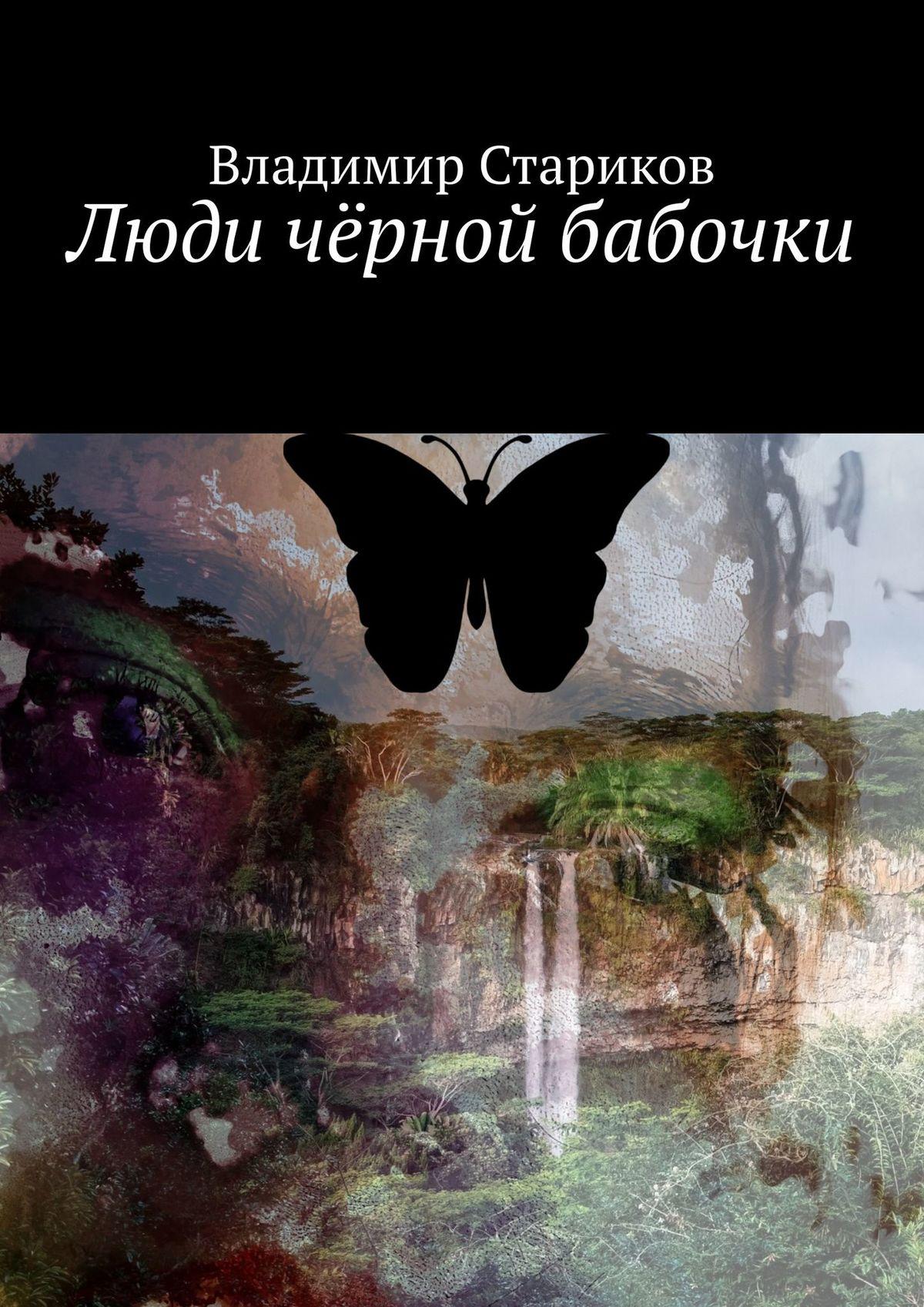 Люди чёрной бабочки