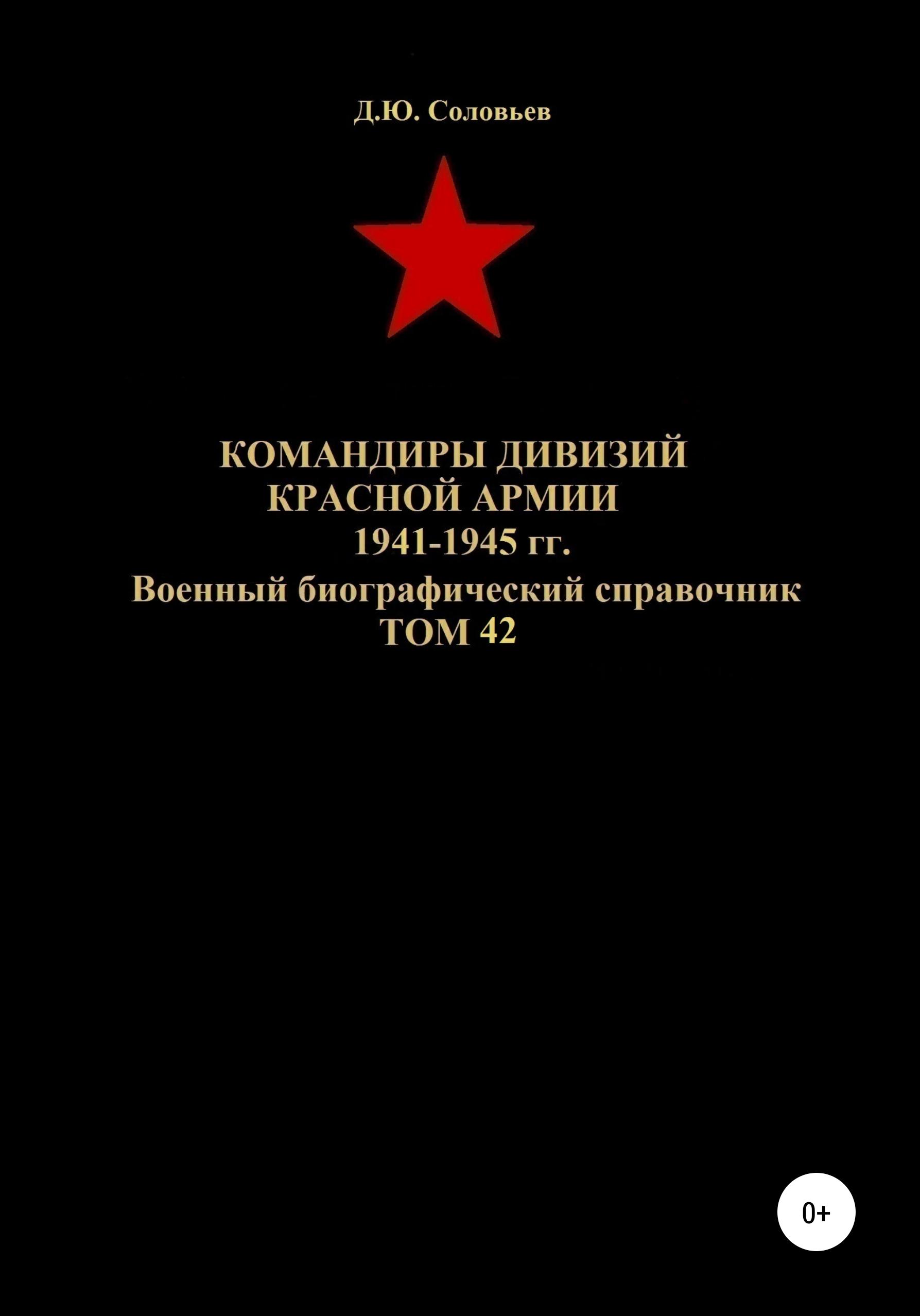 Командиры дивизий Красной Армии 1941-1945 гг. Том 42