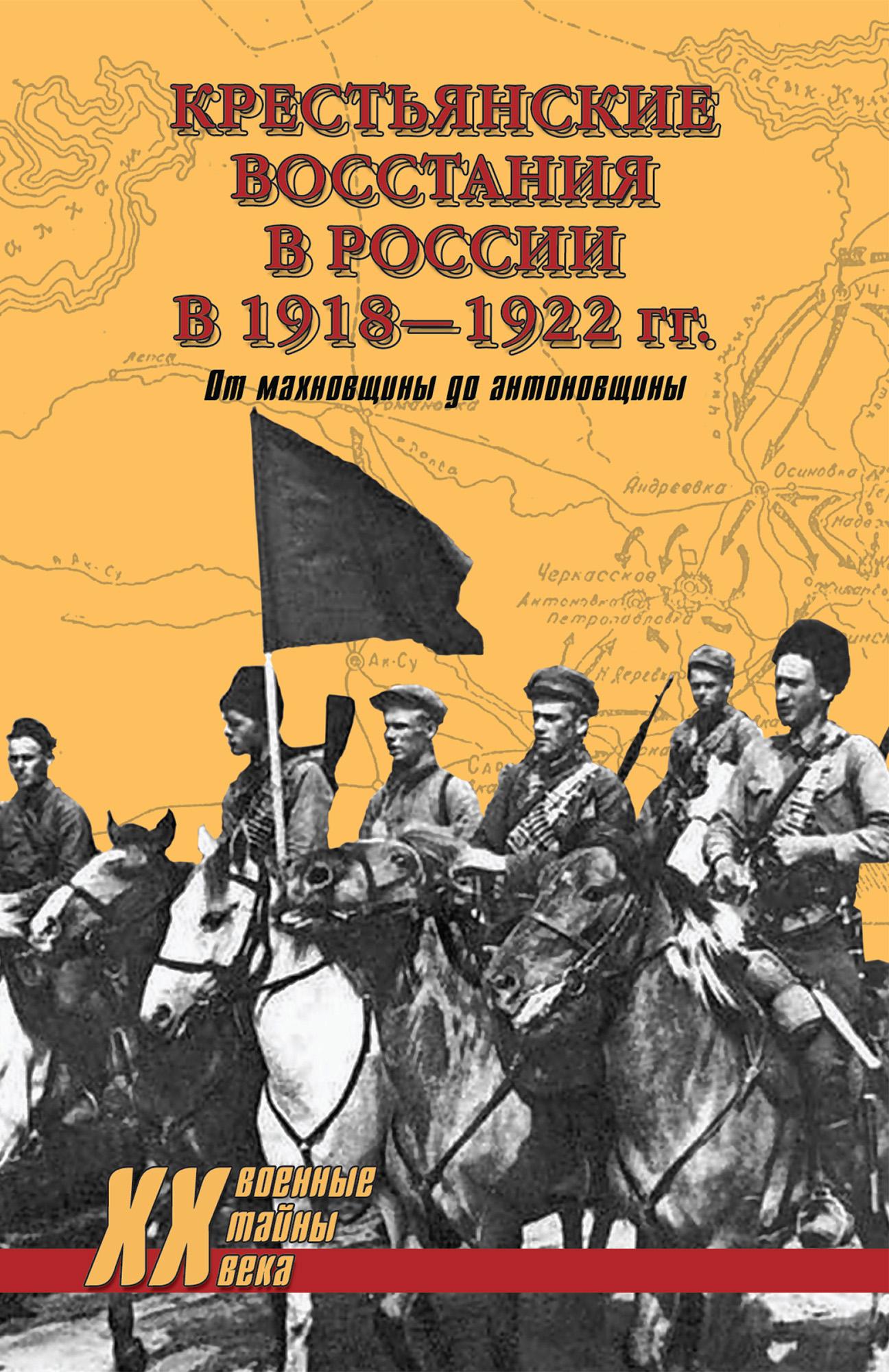 Крестьянские восстания в России в 1918–1922 гг. От махновщины до антоновщины