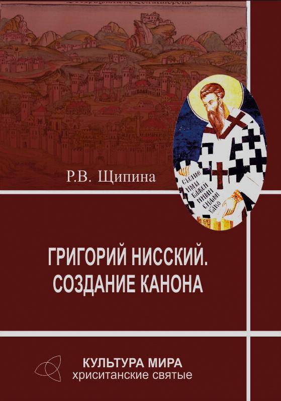 Григорий Нисский. Создание канона