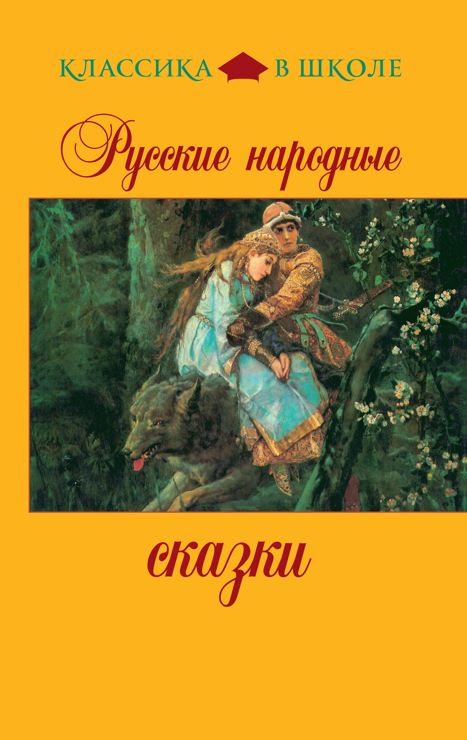 Русские народные сказки