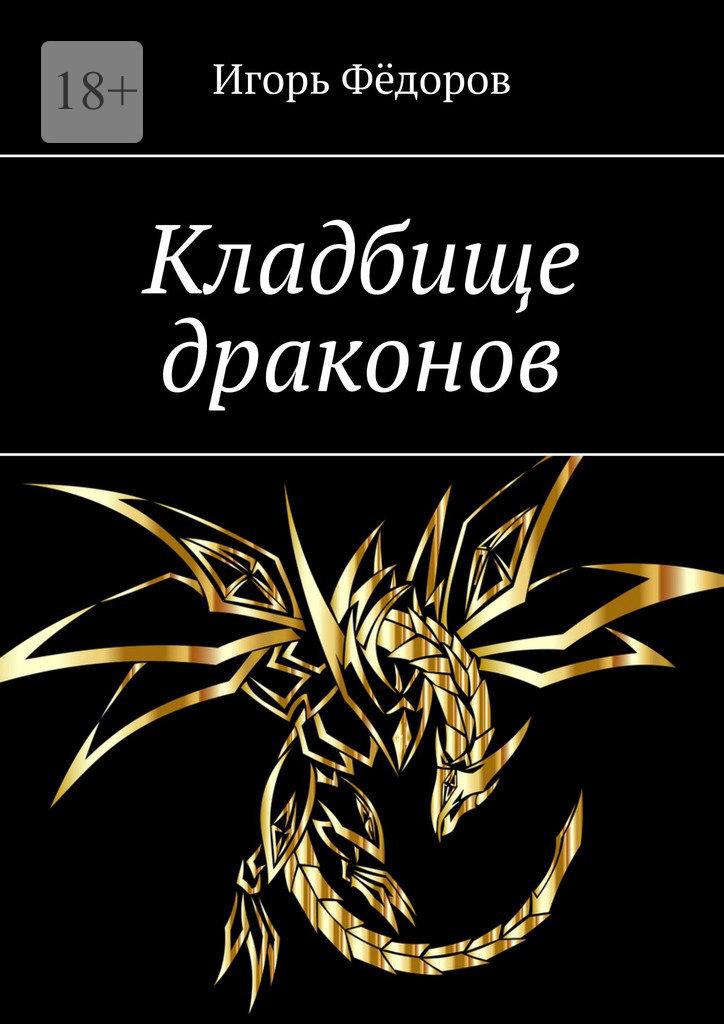 Кладбище драконов