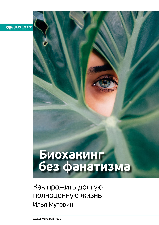 Ключевые идеи книги: Биохакинг без фанатизма. Как прожить долгую полноценную жизнь. Илья Мутовин