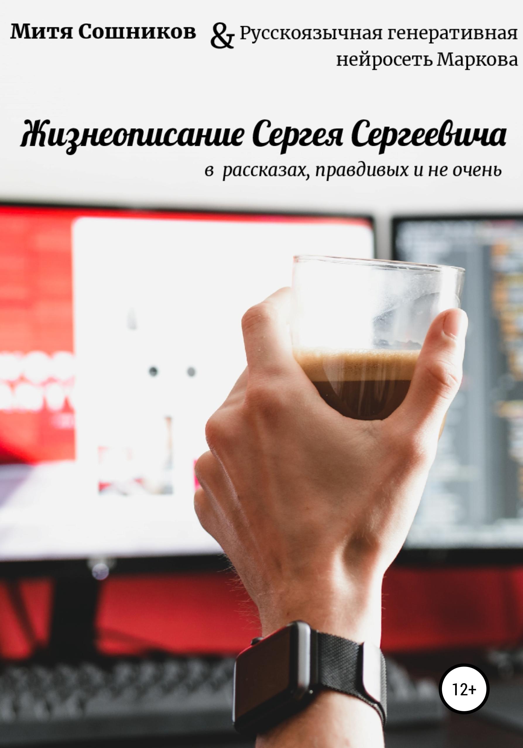 Жизнеописание Сергея Сергеевича в нейросетевых рассказах, правдивых и не очень