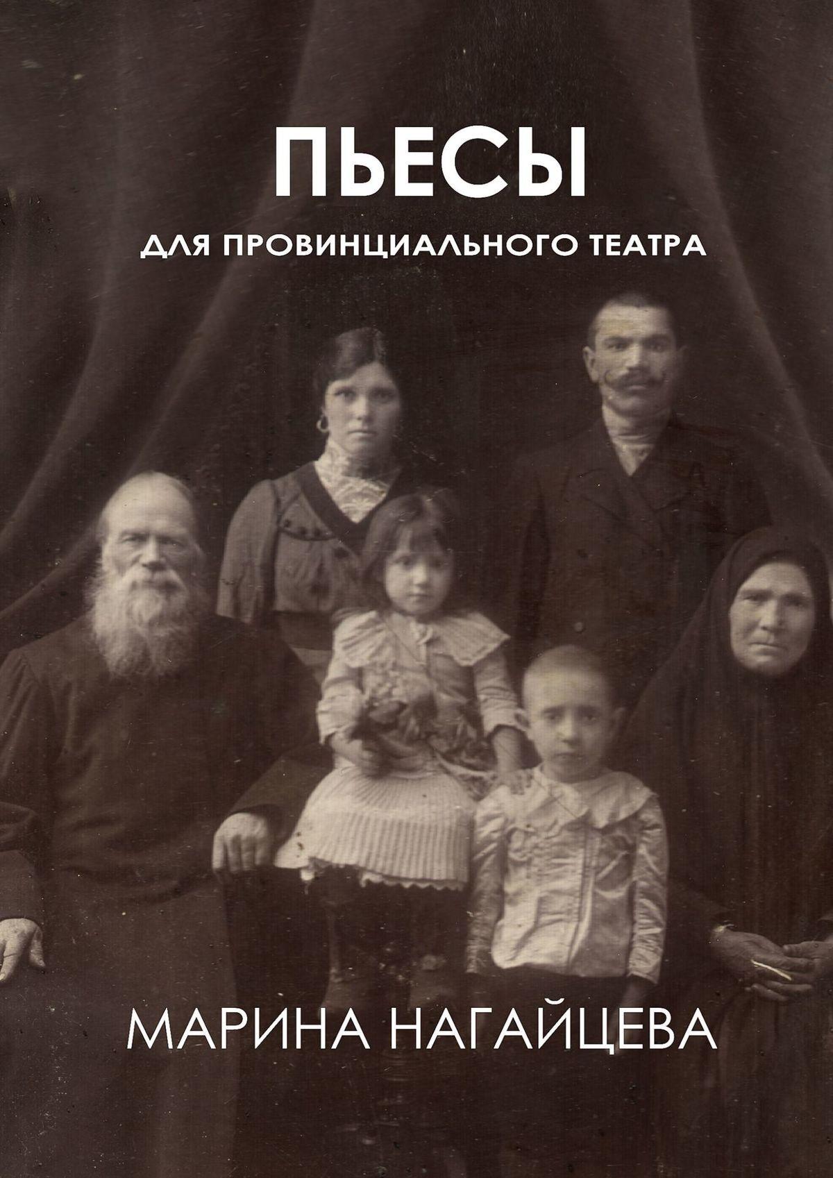 Пьесы для провинциального театра