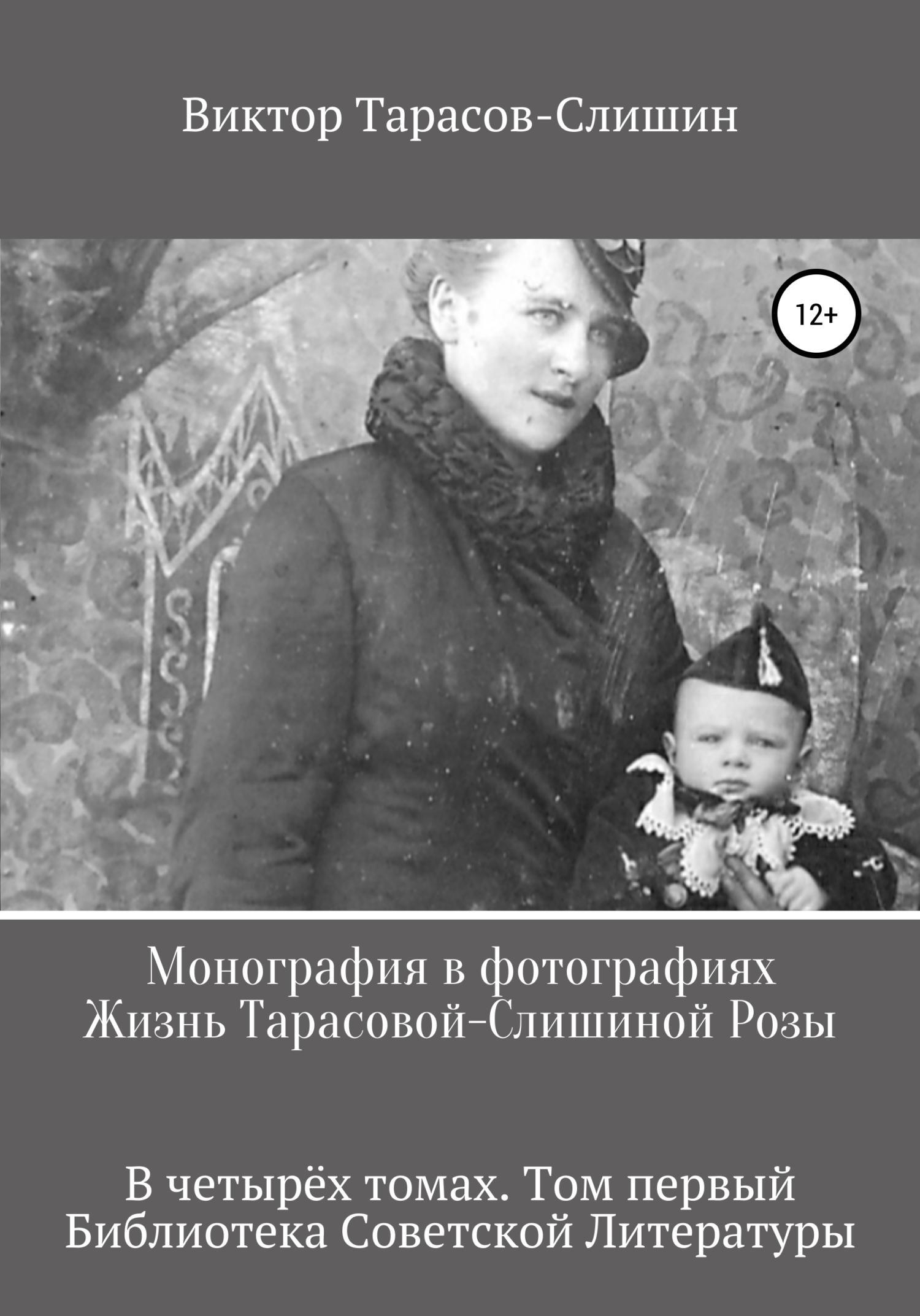 Монография в фотографиях. Жизнь Тарасовой-Слишиной Розы. В четырёх томах. Том первый