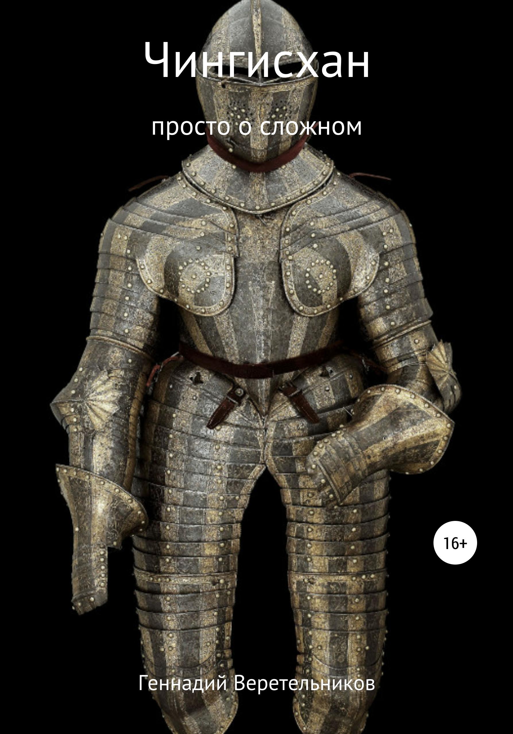 Чингисхан. Просто о сложном
