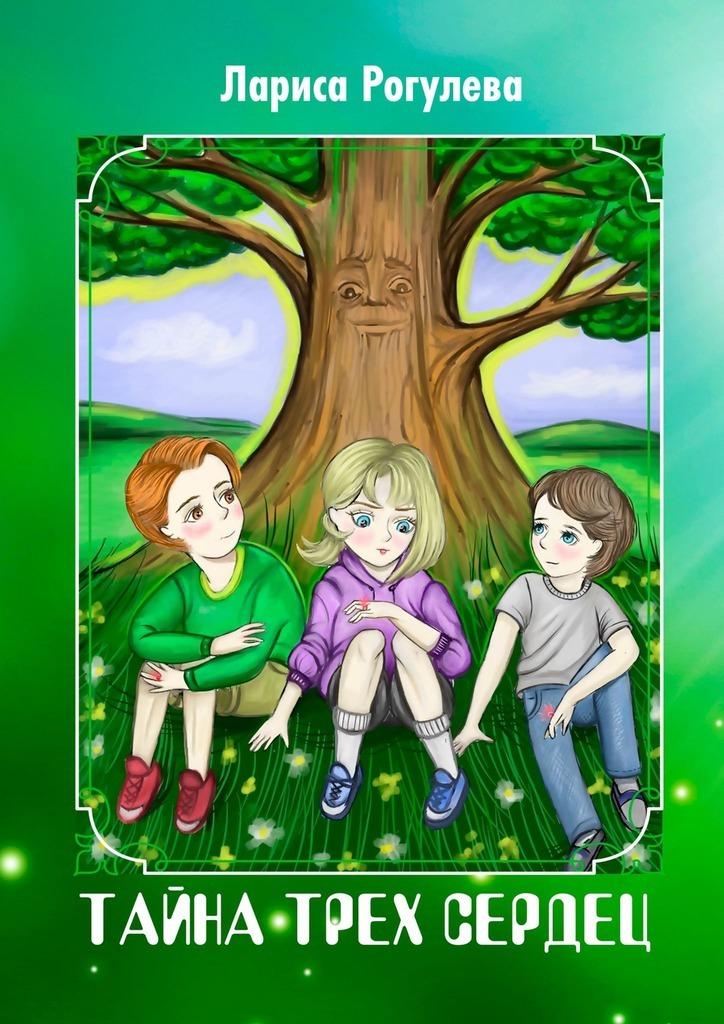 Тайна трех сердец