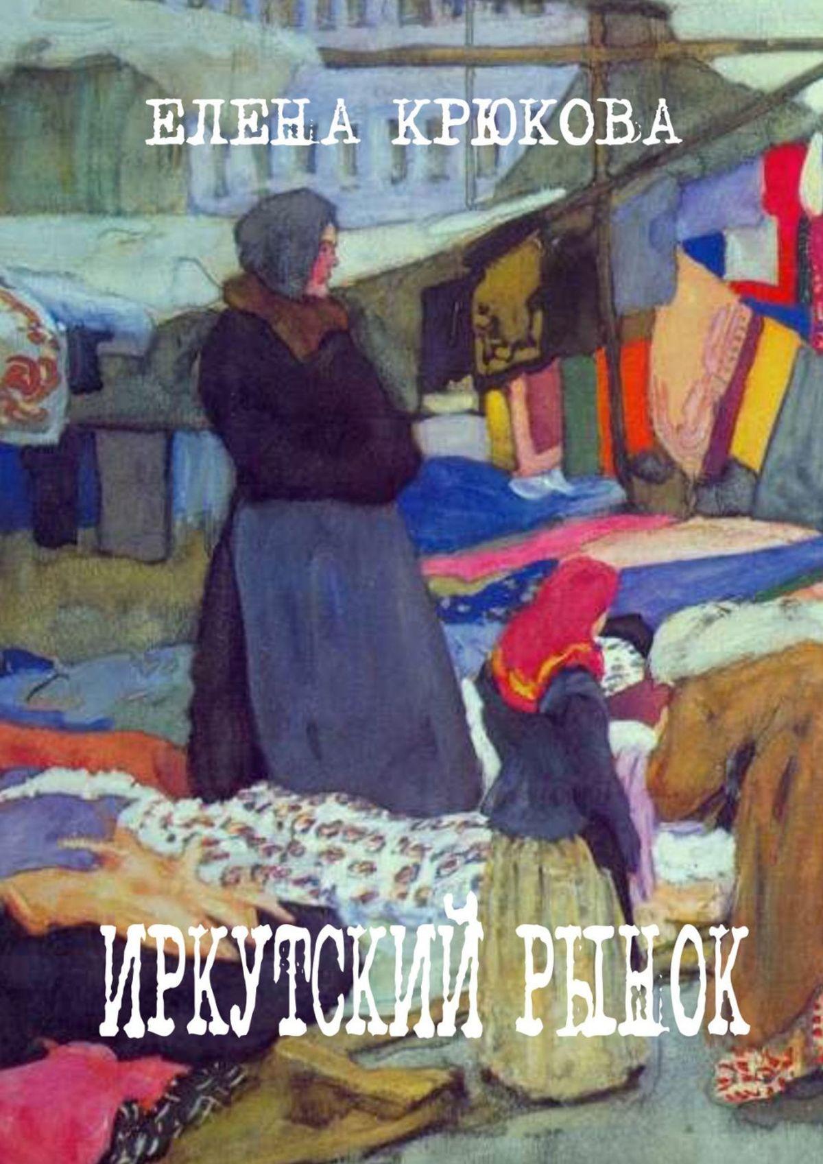 Иркутский рынок