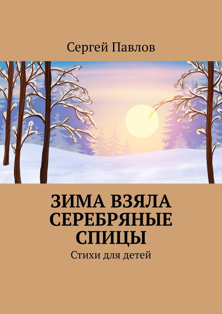Зима взяла серебряные спицы. Стихи для детей
