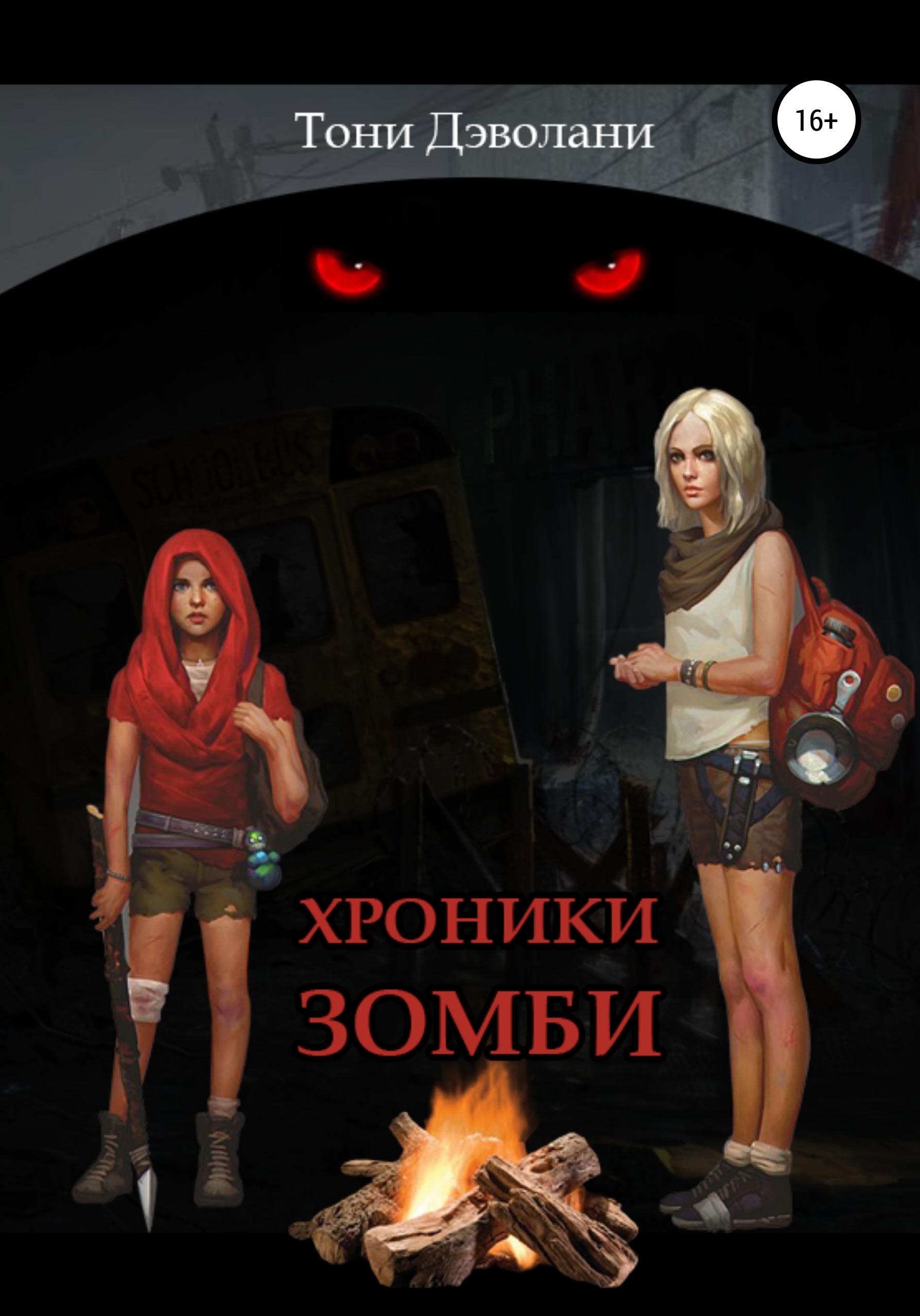 Хроники зомби