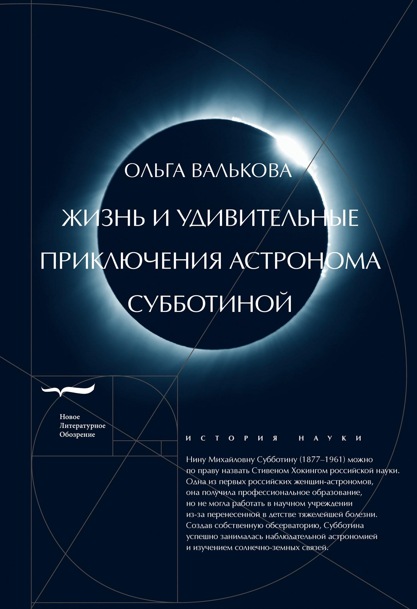 Жизнь и удивительные приключения астронома Субботиной