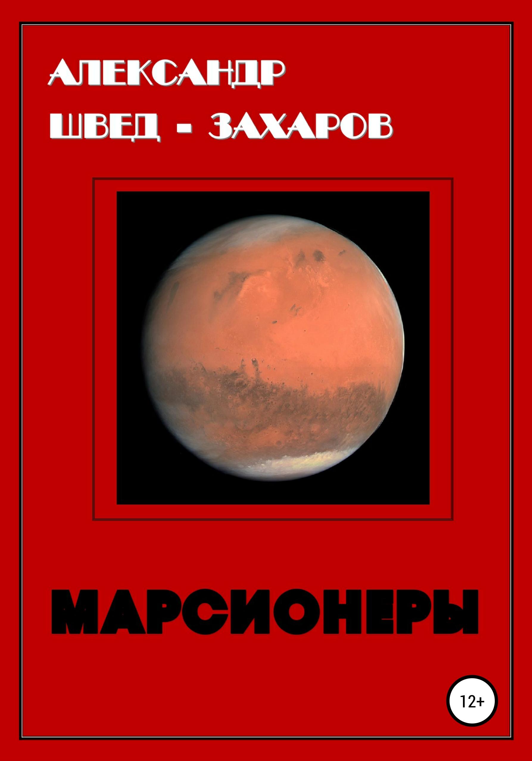Марсионеры
