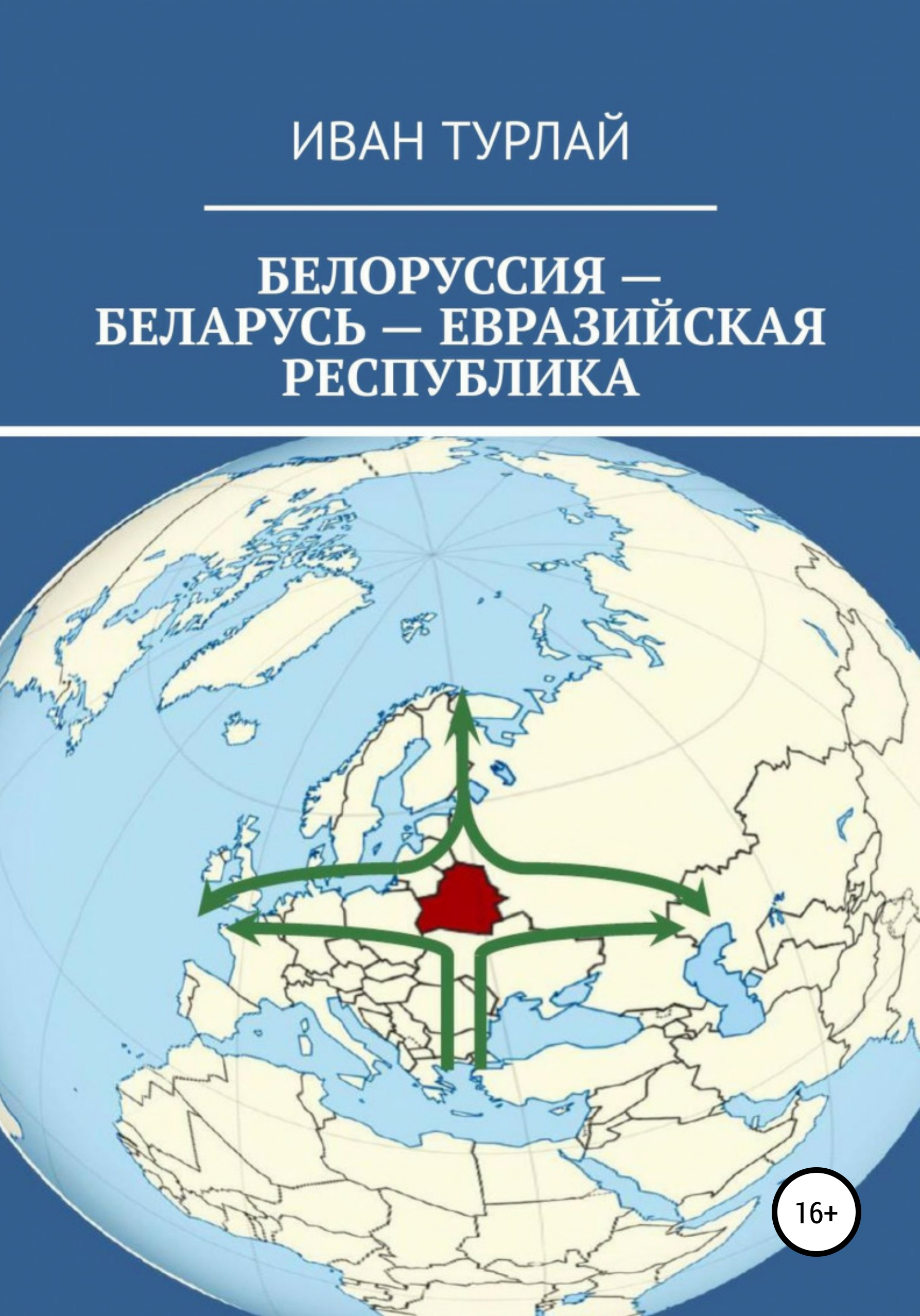 Белоруссия – Беларусь – евразийская республика