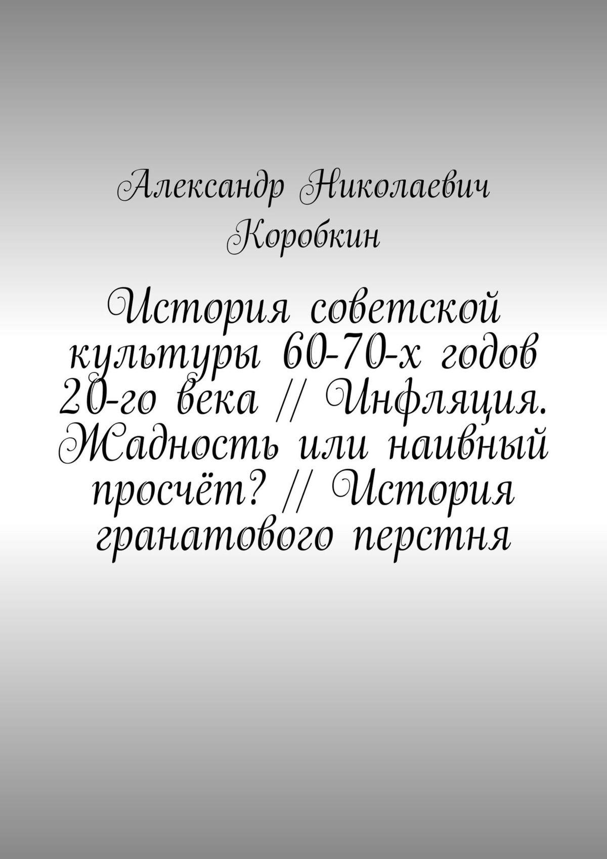 История советской культуры 60-70-х годов 20-говека \/\/ Инфляция. Жадность или наивный просчёт? \/\/ История гранатового перстня