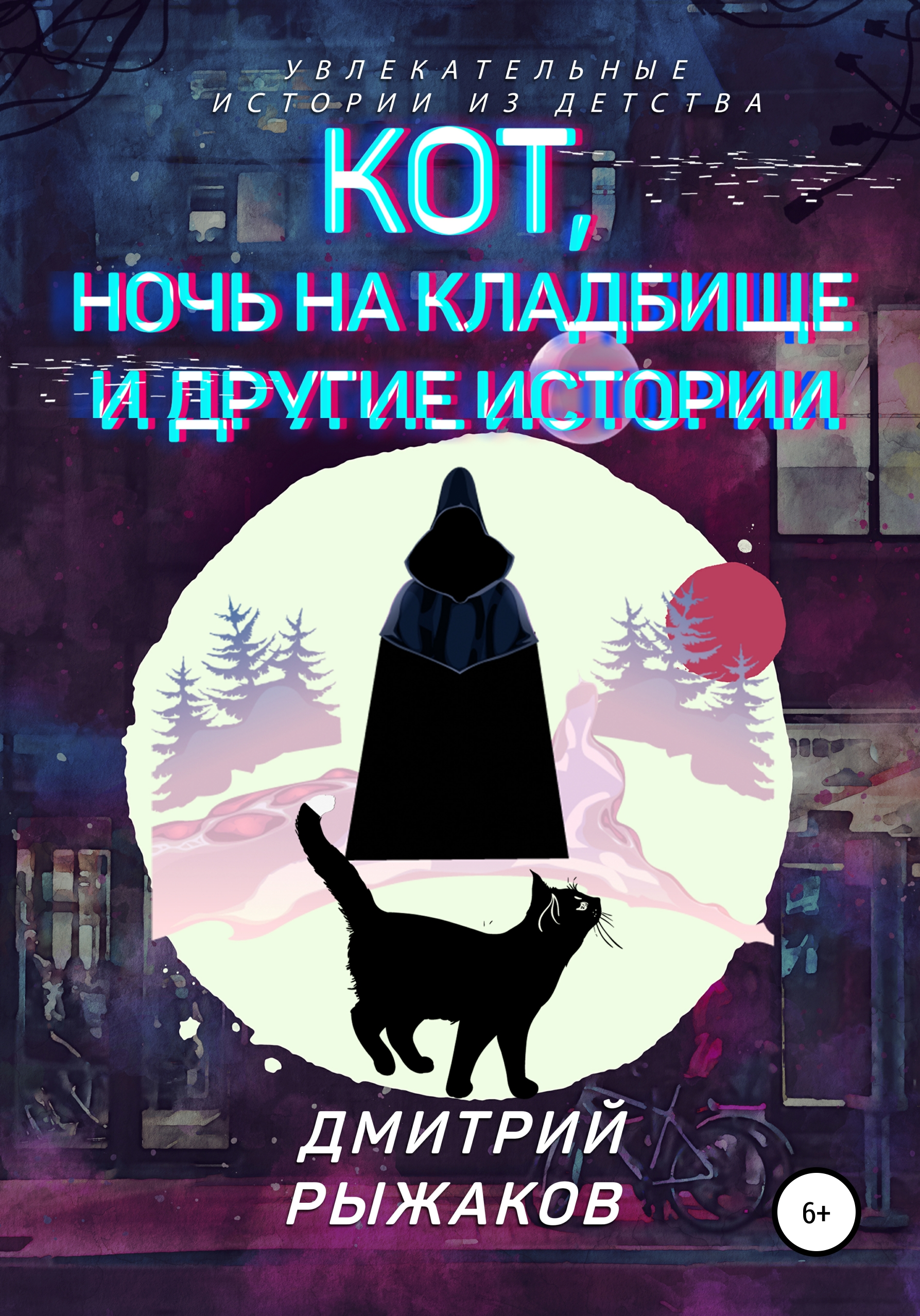 Кот, ночь на кладбище и другие истории. Сборник рассказов