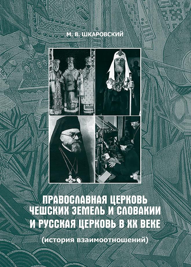 Православная Церковь Чешских земель и Словакии и Русская Церковь в XX веке (история взаимоотношений)