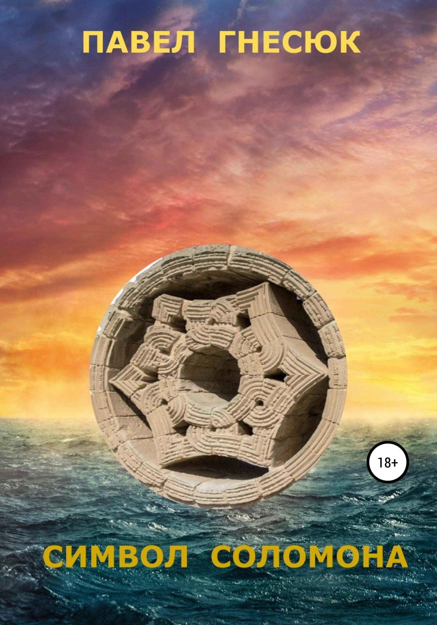 Символ Соломона