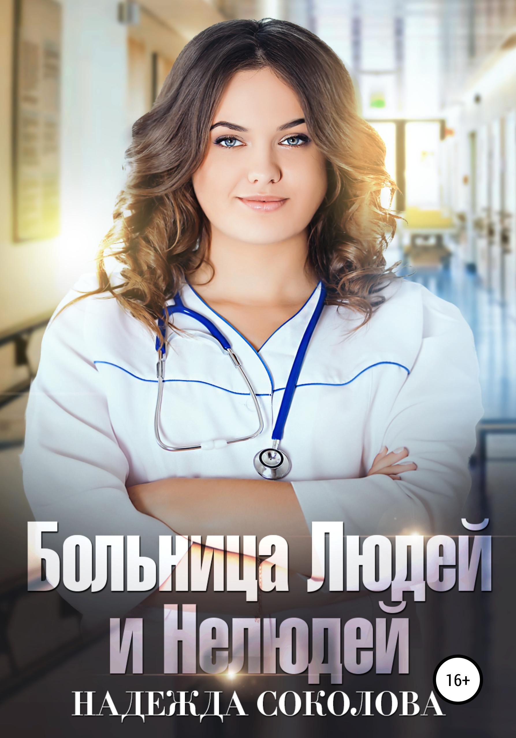 Больница Людей и Нелюдей